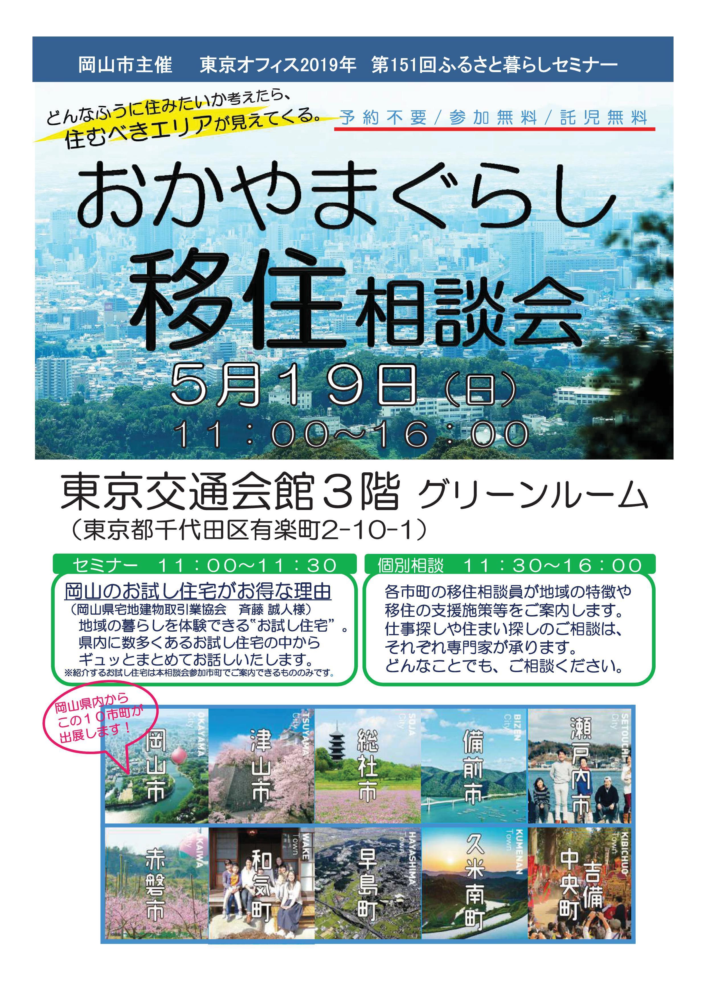 2019年5月19日(日)開催 おかやまぐらし移住相談会に津山市も参加します