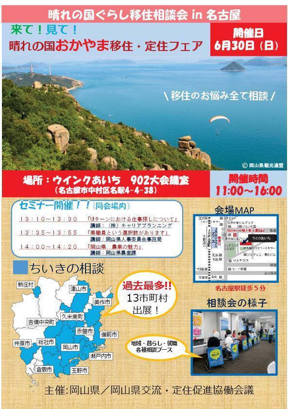 2019年6月30日(日)名古屋開催 来て!見て!晴れの国おかやま移住・定住フェアに津山市も参加します
