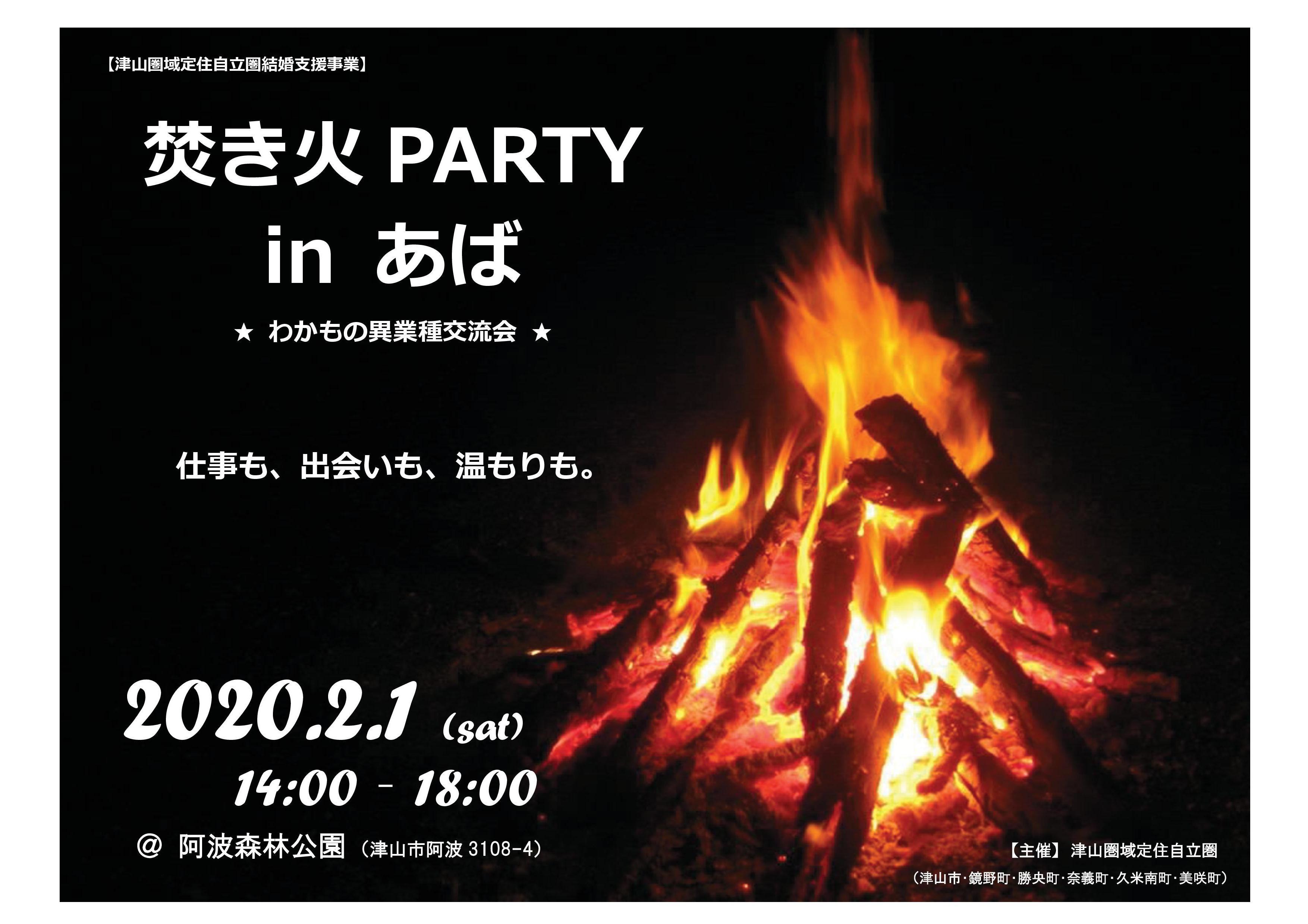 2020年2月1日(土)開催 焚き火PARTY in あば ~わかもの異業種交流会~参加者募集のお知らせ