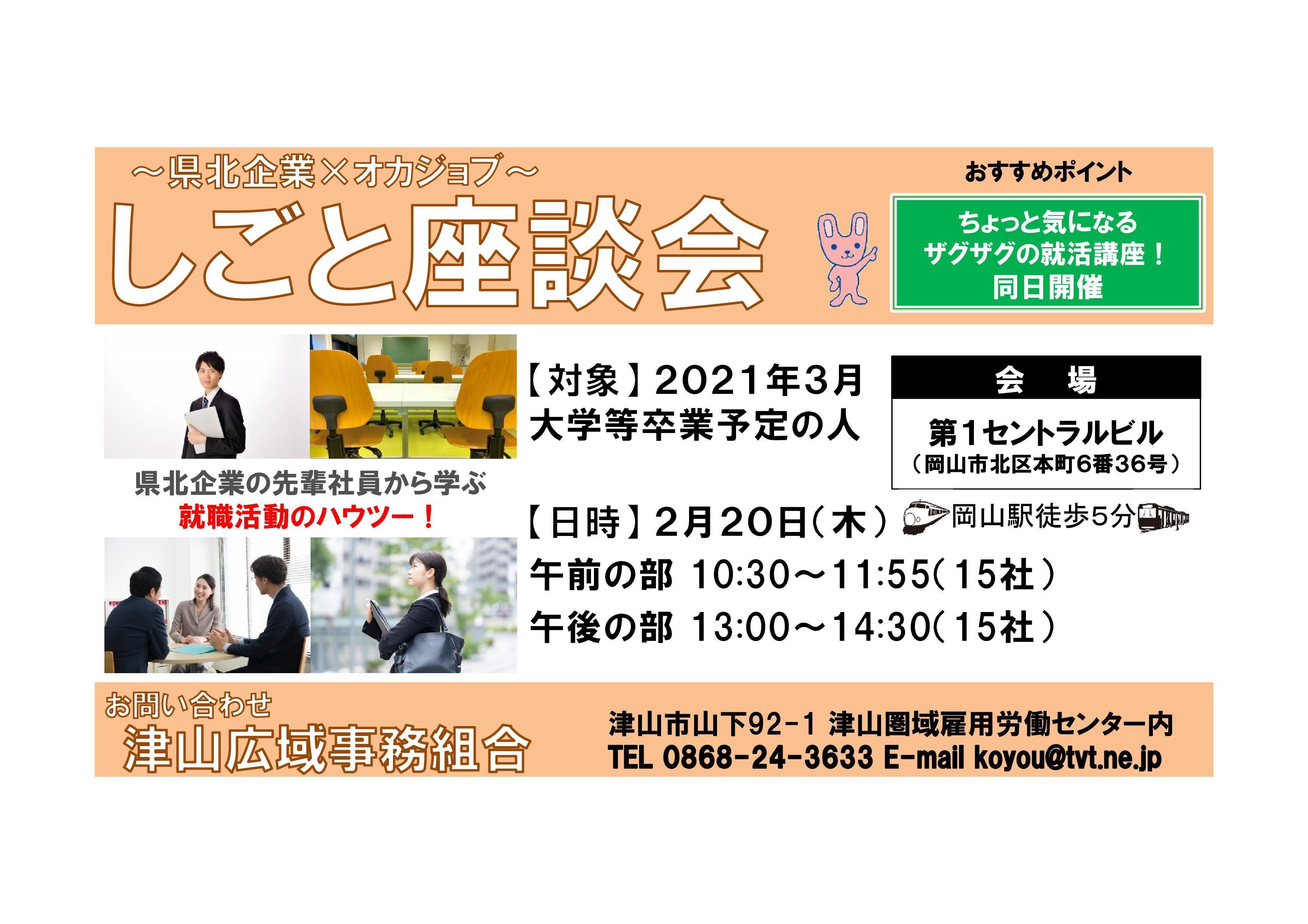 2020年2月20日(木)開催 ~岡山県北企業×オカジョブ~しごと座談会 参加者募集のお知らせ
