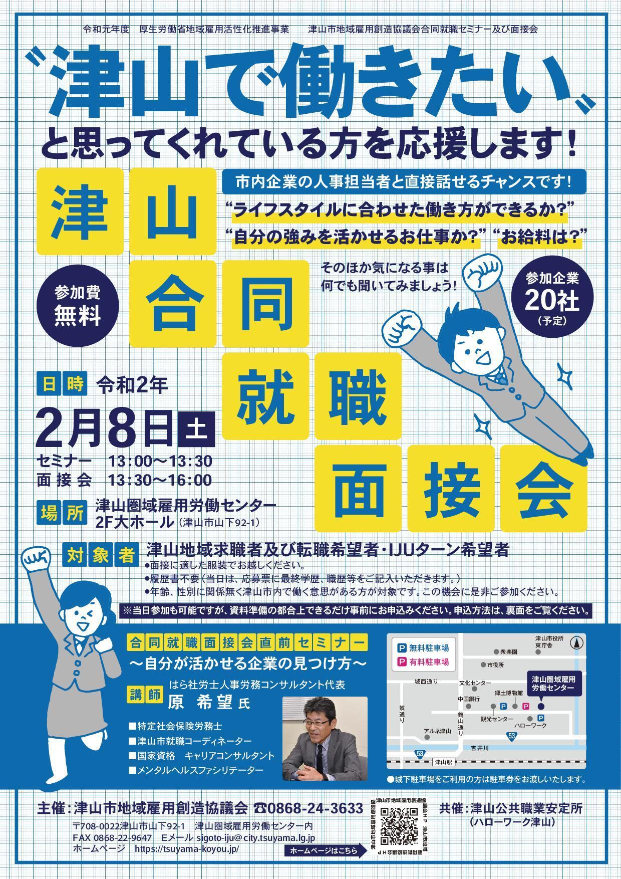 2020年2月8日 (土)開催 津山合同就職面接会 参加者募集のお知らせ