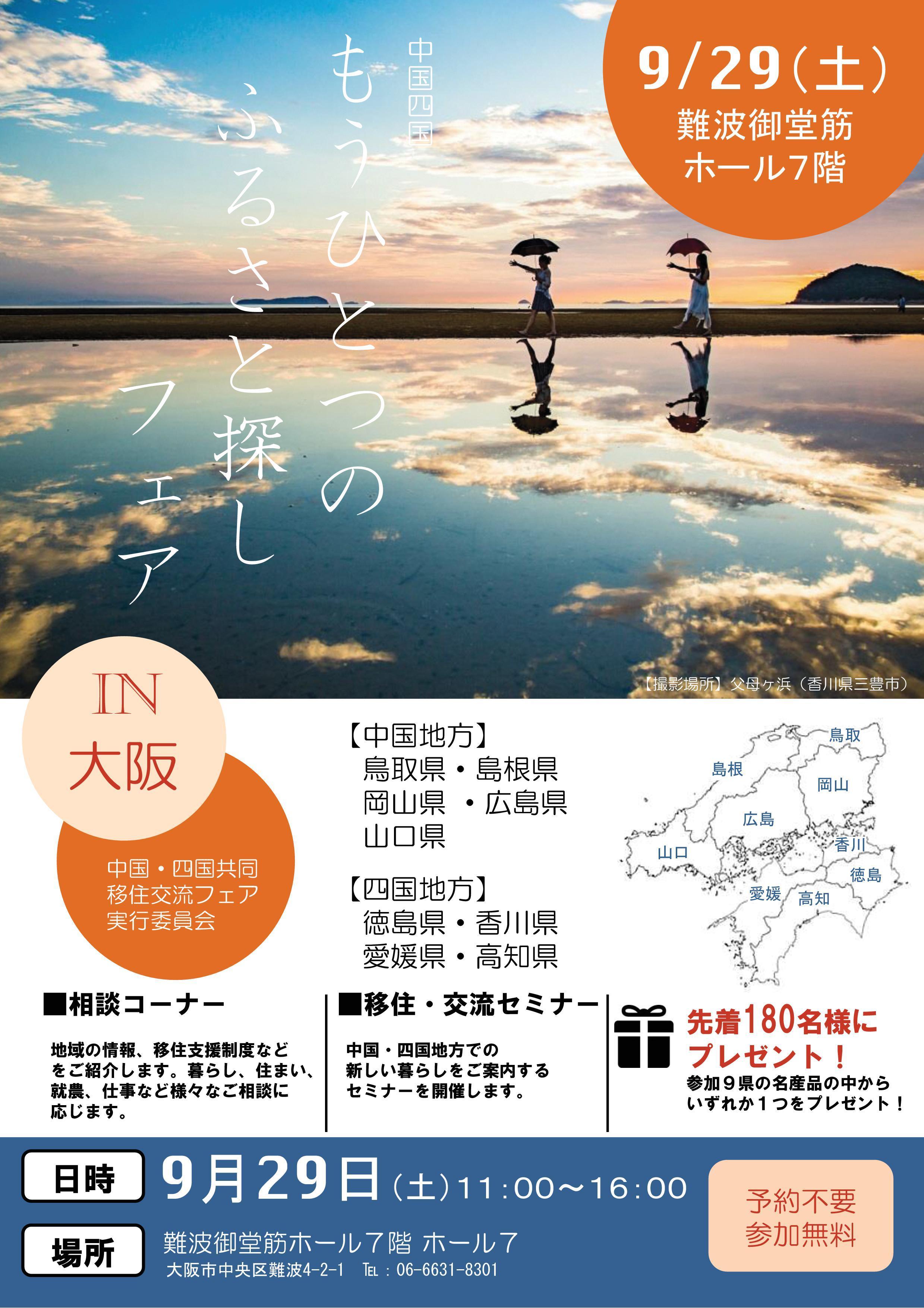 2018年9月29日(土)開催 中国四国もうひとつのふるさと探しフェアに津山広域事務組合も参加します
