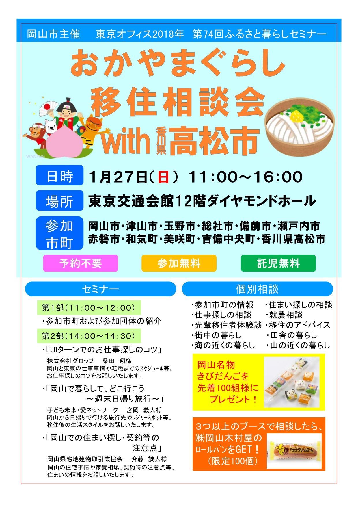 2019年1月27日(日)開催 おかやまぐらし移住相談会with高松市 に津山市も参加します