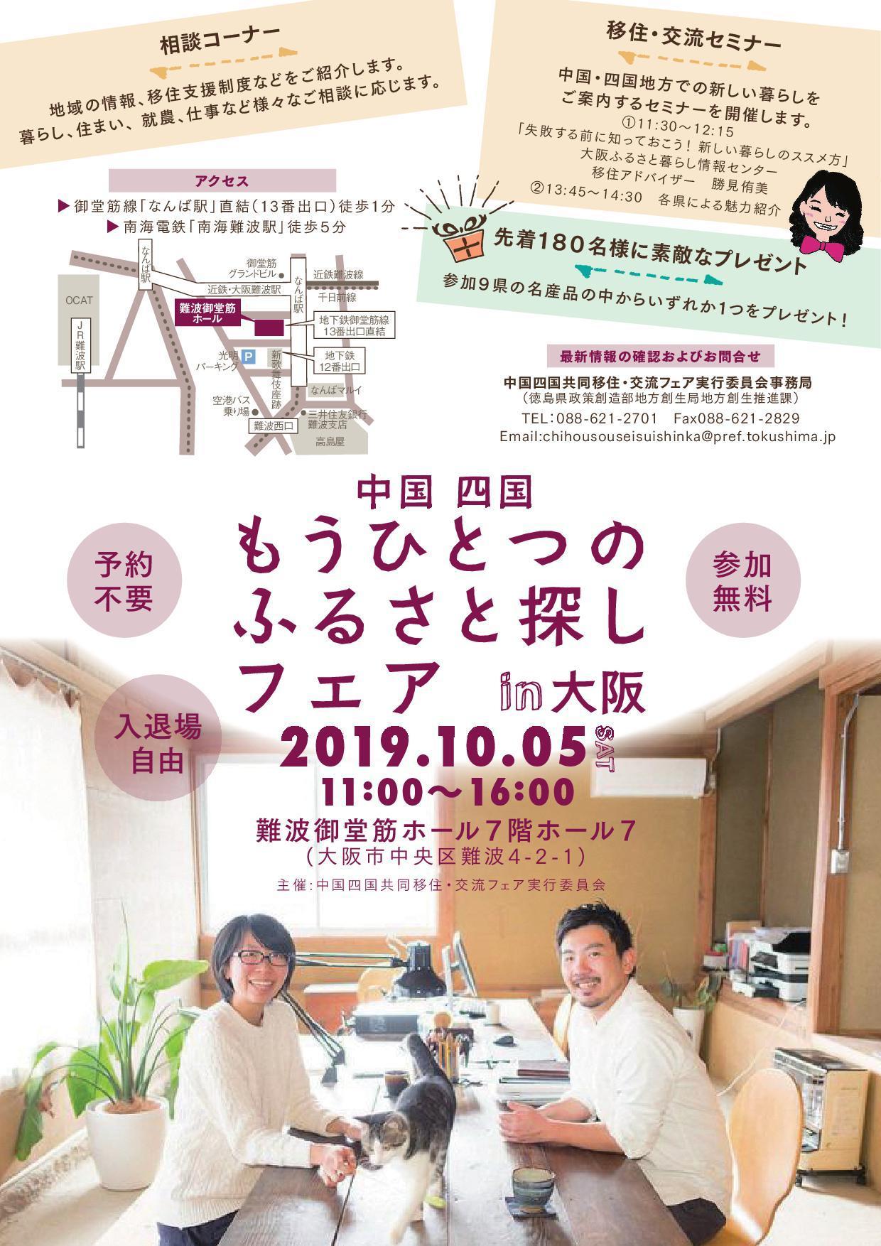 2019年10月5日(土)開催 中国 四国もうひとつのふるさと探しフェアin大阪に津山広域事務組合も参加します