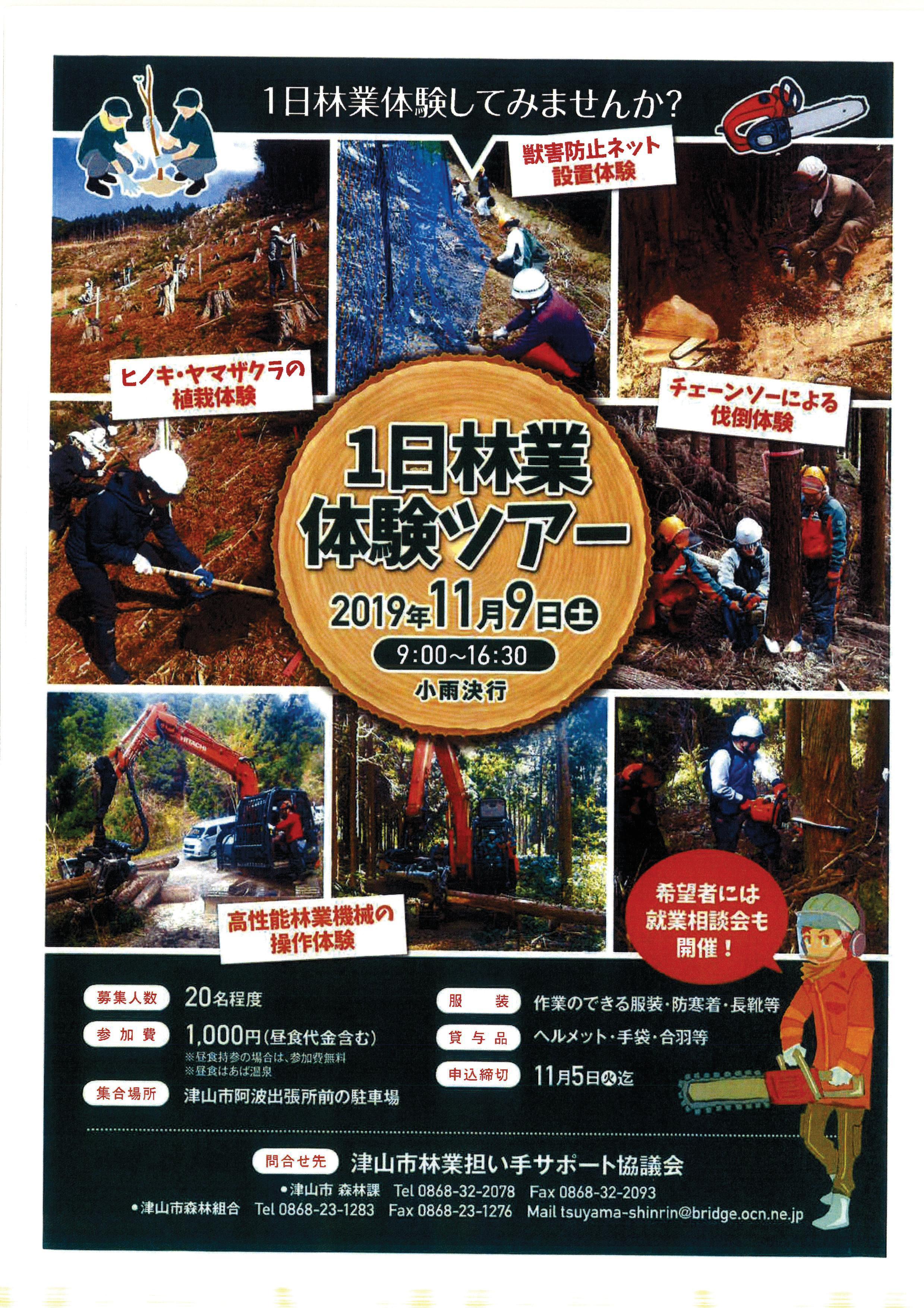 2019年11月9日(土)開催 一日林業体験ツアー参加者募集のお知らせ