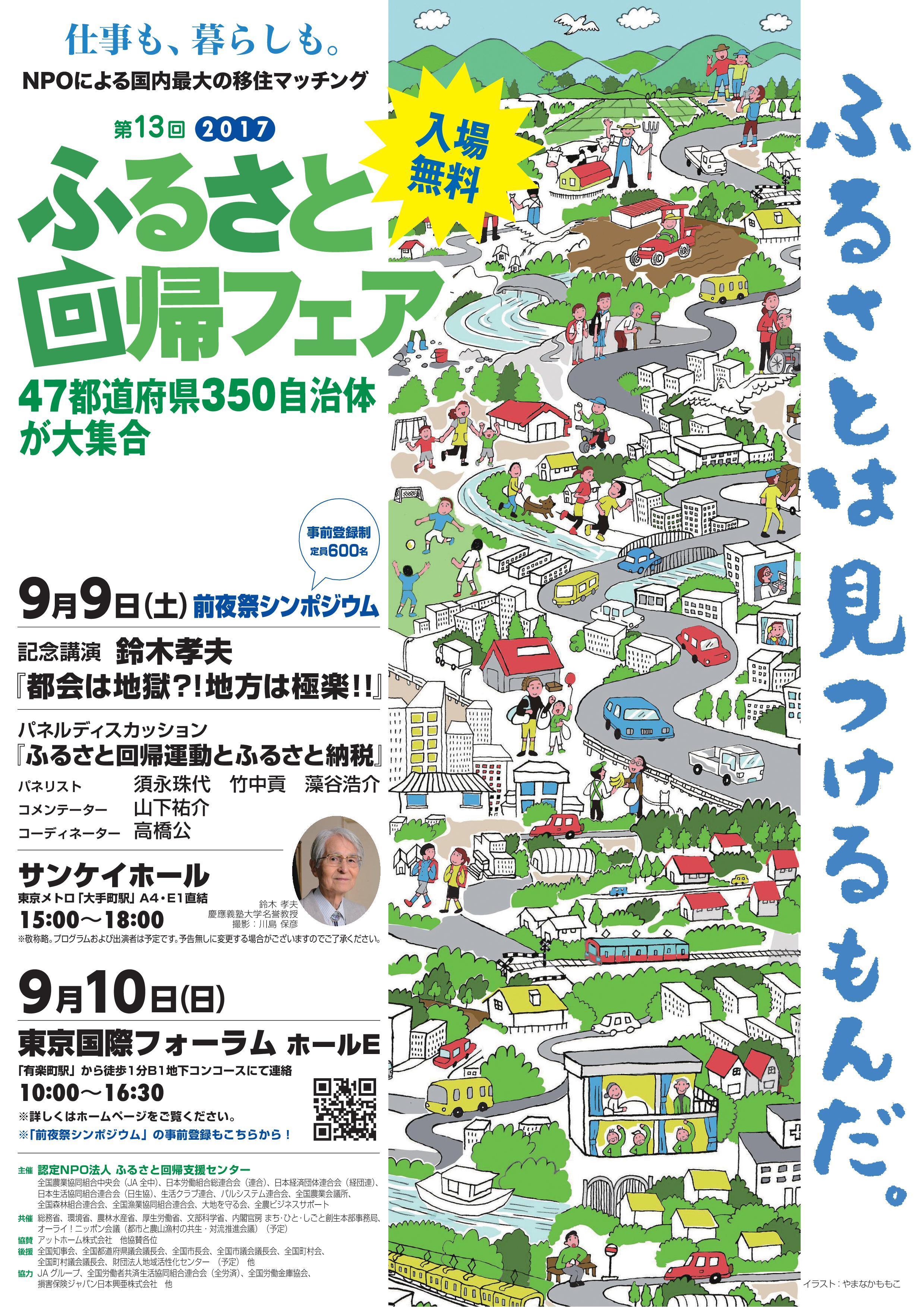 2017年9月10日(日)第13回ふるさと回帰フェア2017に津山市も参加します