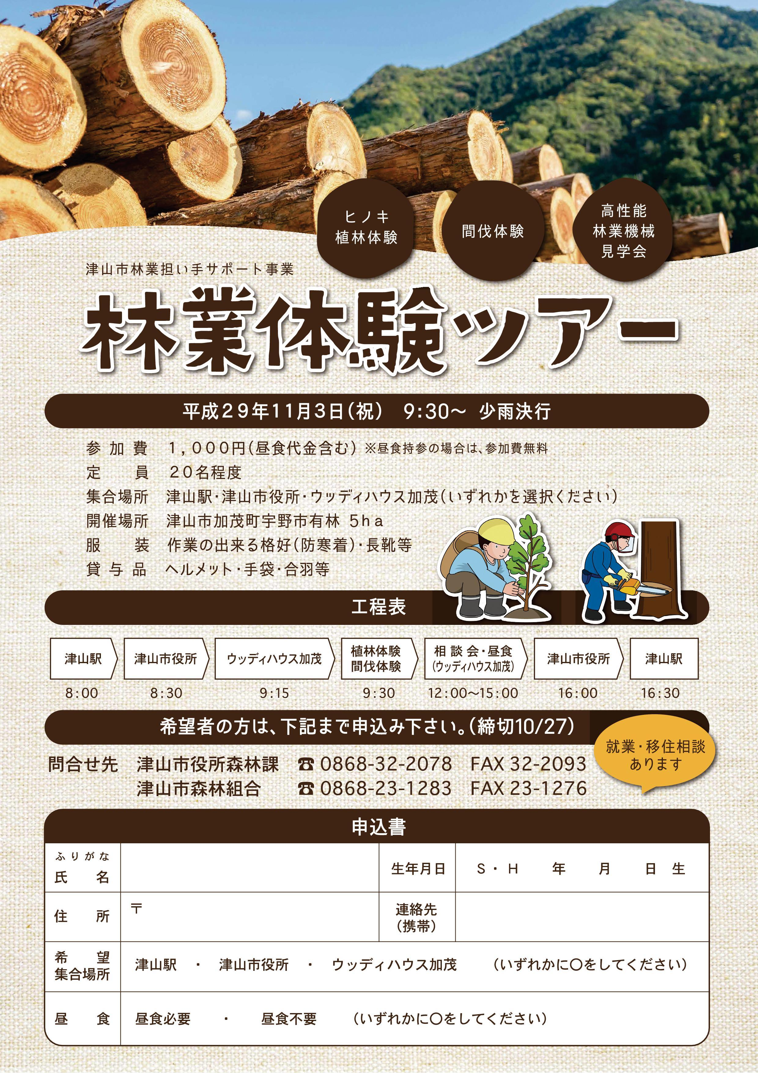 2017年11月3日(祝)林業体験ツアー開催のお知らせ