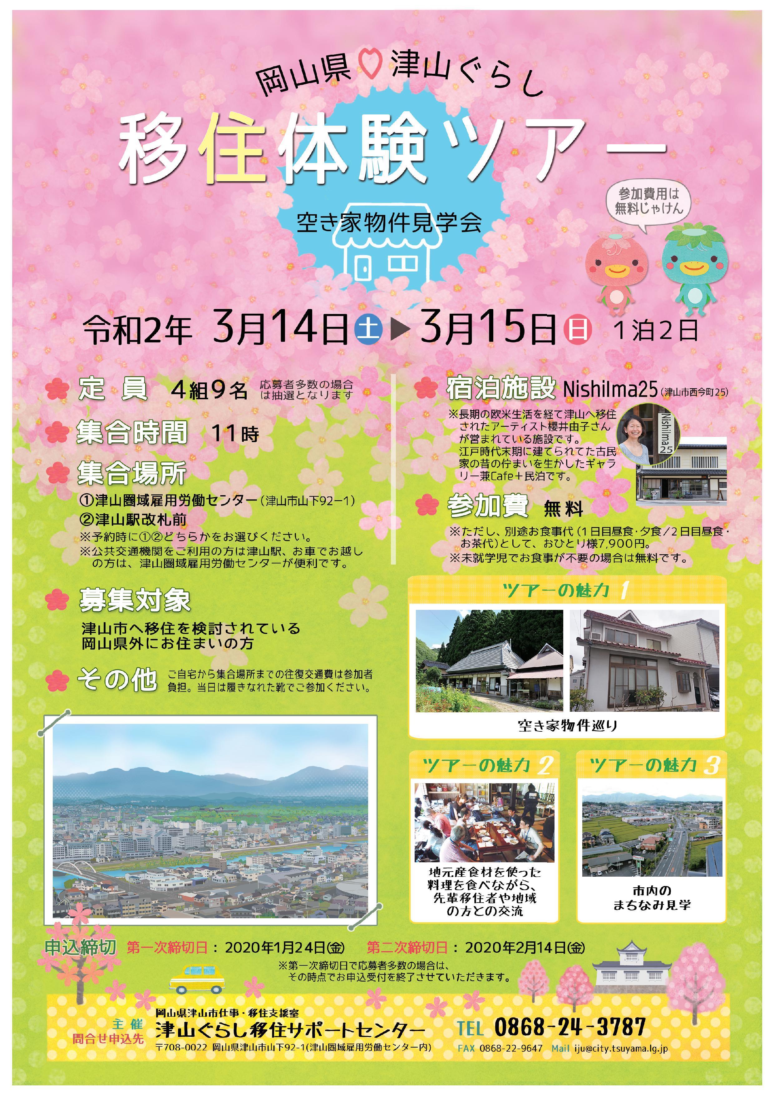 2020年3月14日(土)から1泊2日開催 津山ぐらし移住体験ツアー参加者募集のお知らせ