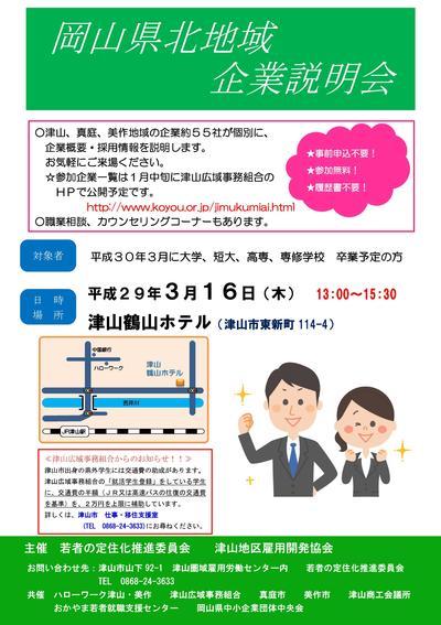 2017年3月16日(木)岡山県北地域企業説明会 開催のお知らせ