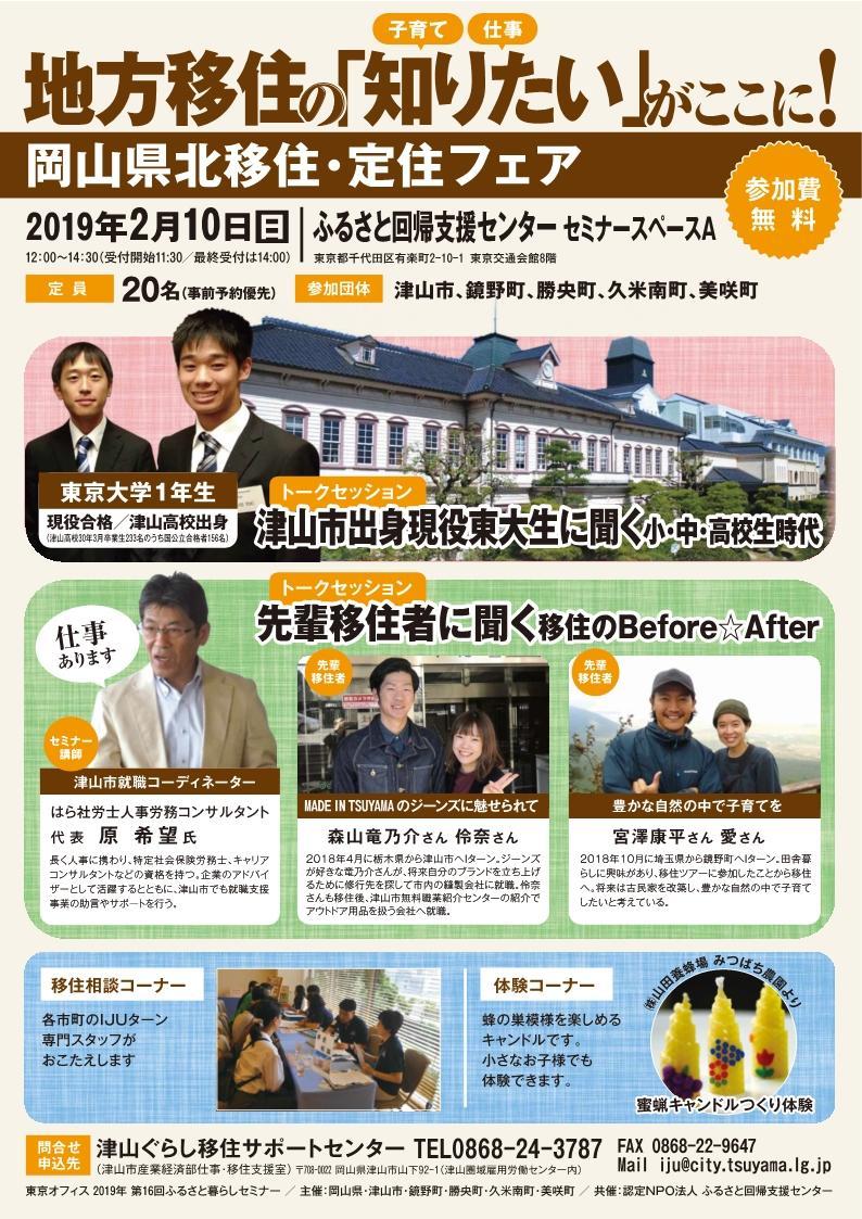 2019年2月10日(日)開催 岡山県北移住・定住フェア参加者募集のお知らせ