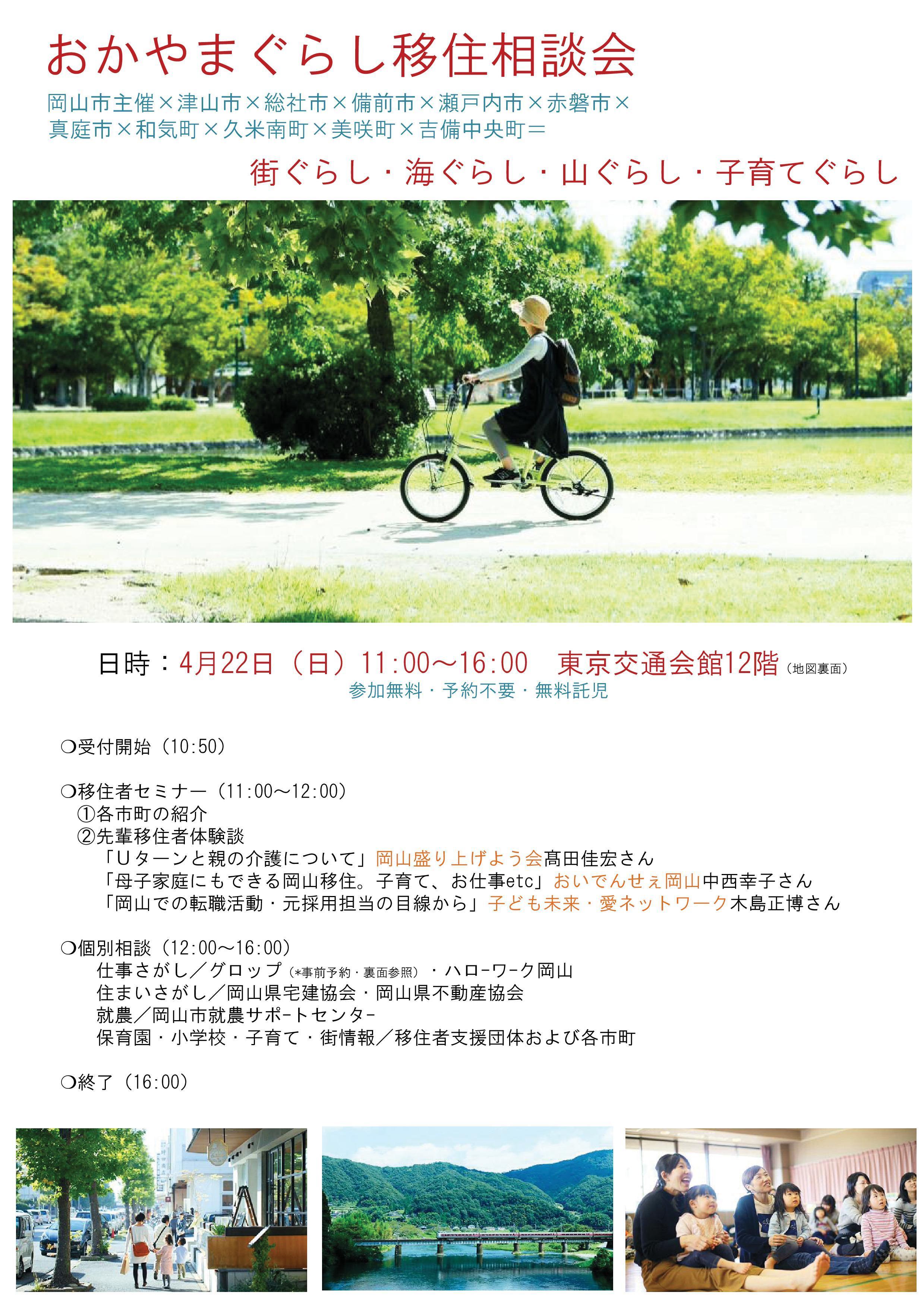 2018年4月22日開催 おかやまぐらし移住相談会に津山市も参加します
