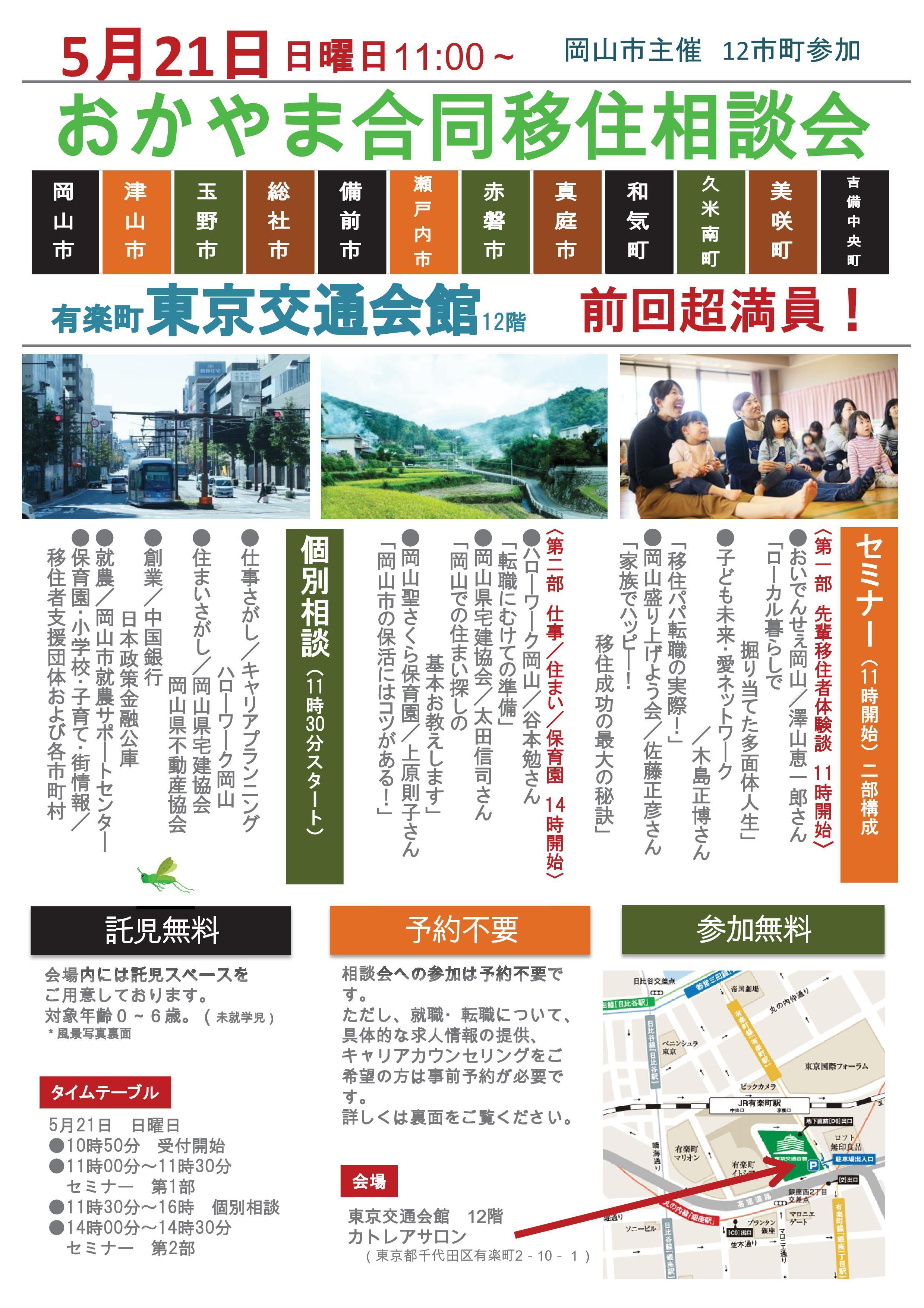 2017年5月21日(日)おかやま合同移住相談会に津山市も参加します
