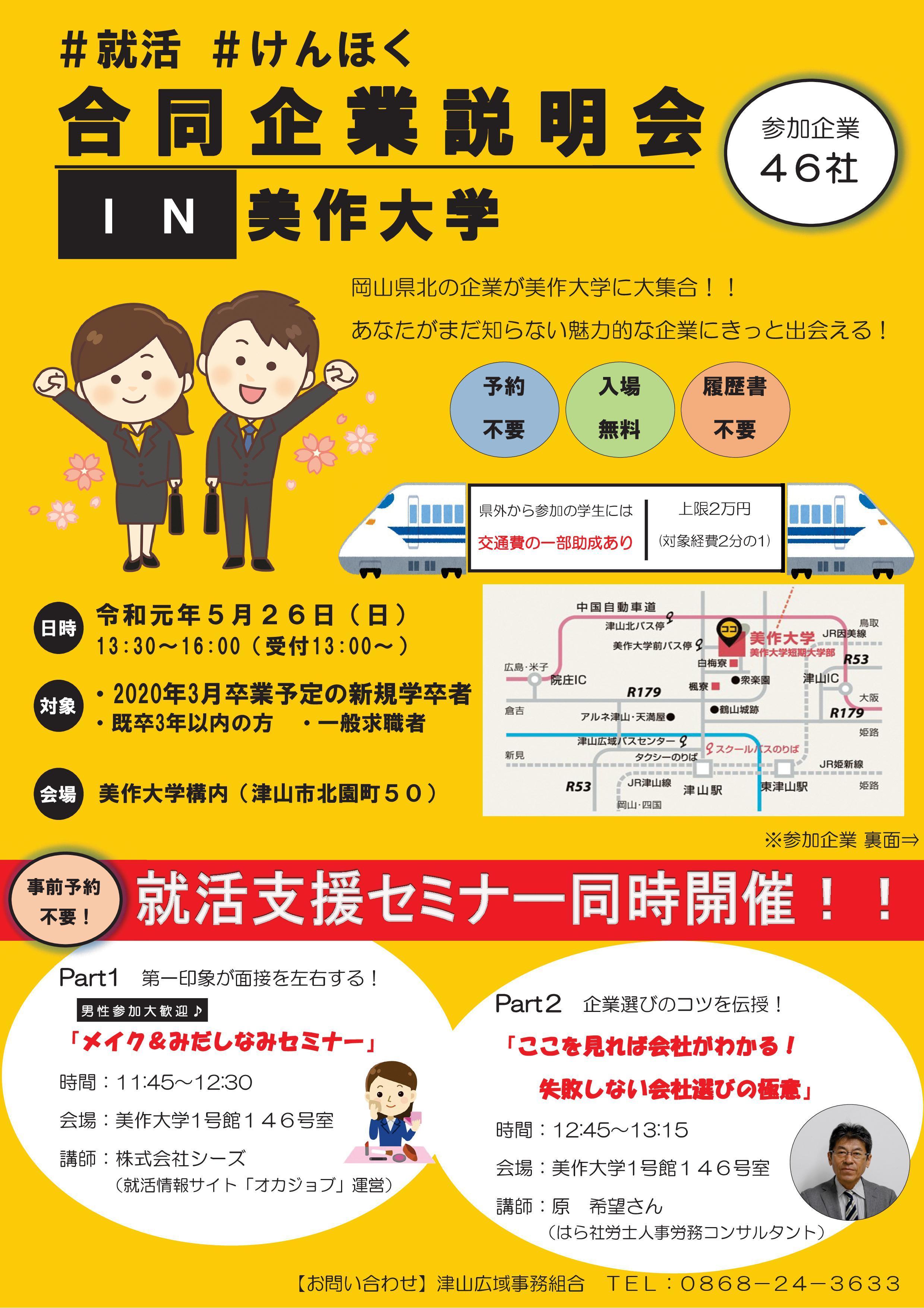 2019年5月26日(日)開催 合同企業説明会in美作大学のお知らせ