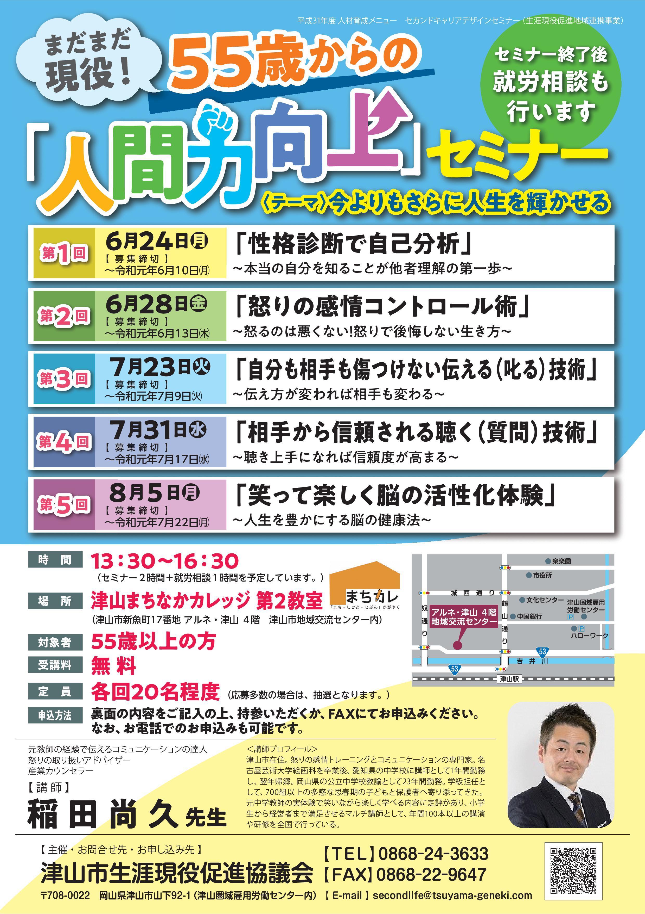 2019年7月31日(水)開催 まだまだ現役!55歳からの「人間力向上」セミナーのお知らせ