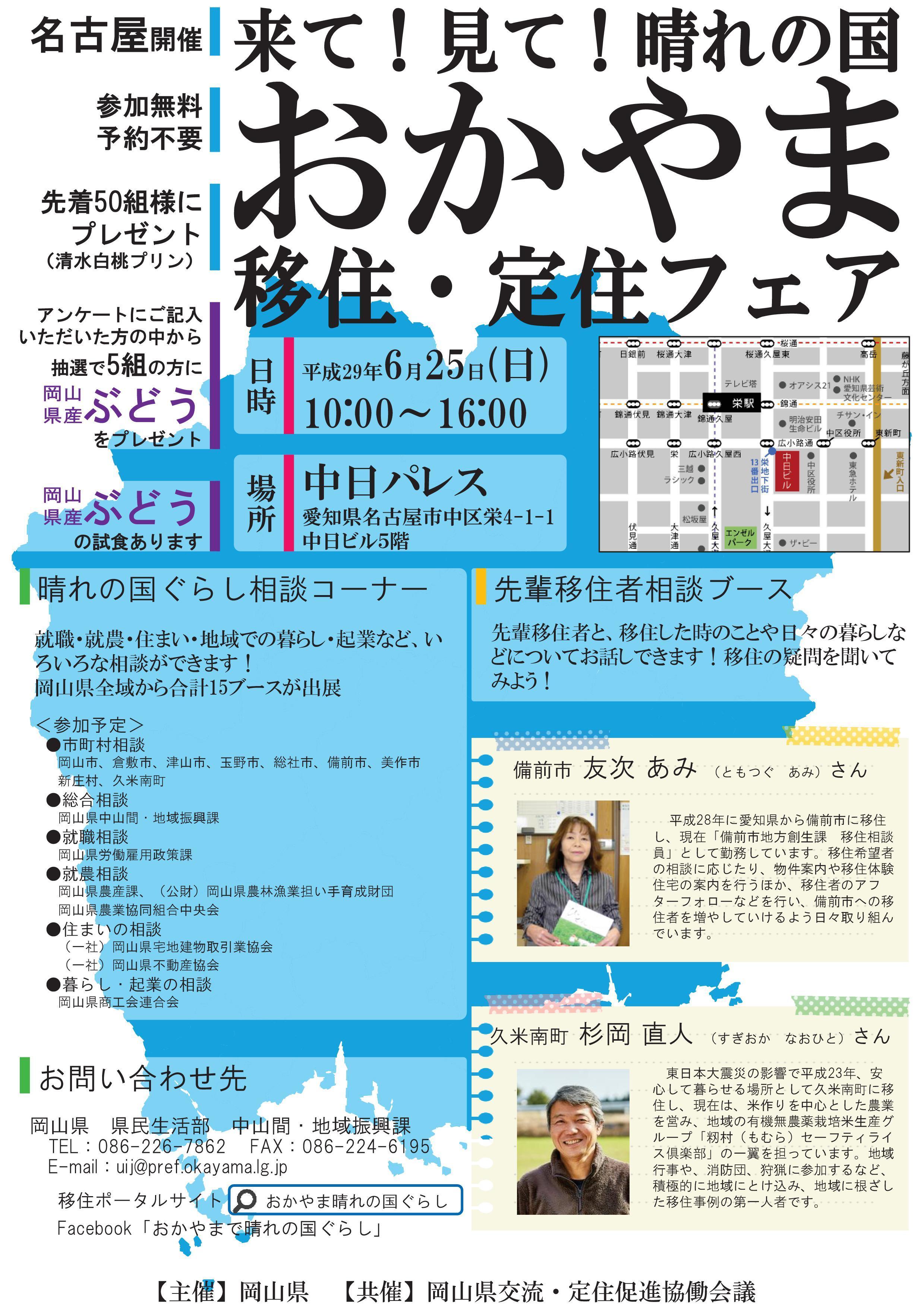 2017年6月25日(日)来て!見て!晴れの国おかやま移住・定住フェア2017に津山市も参加します