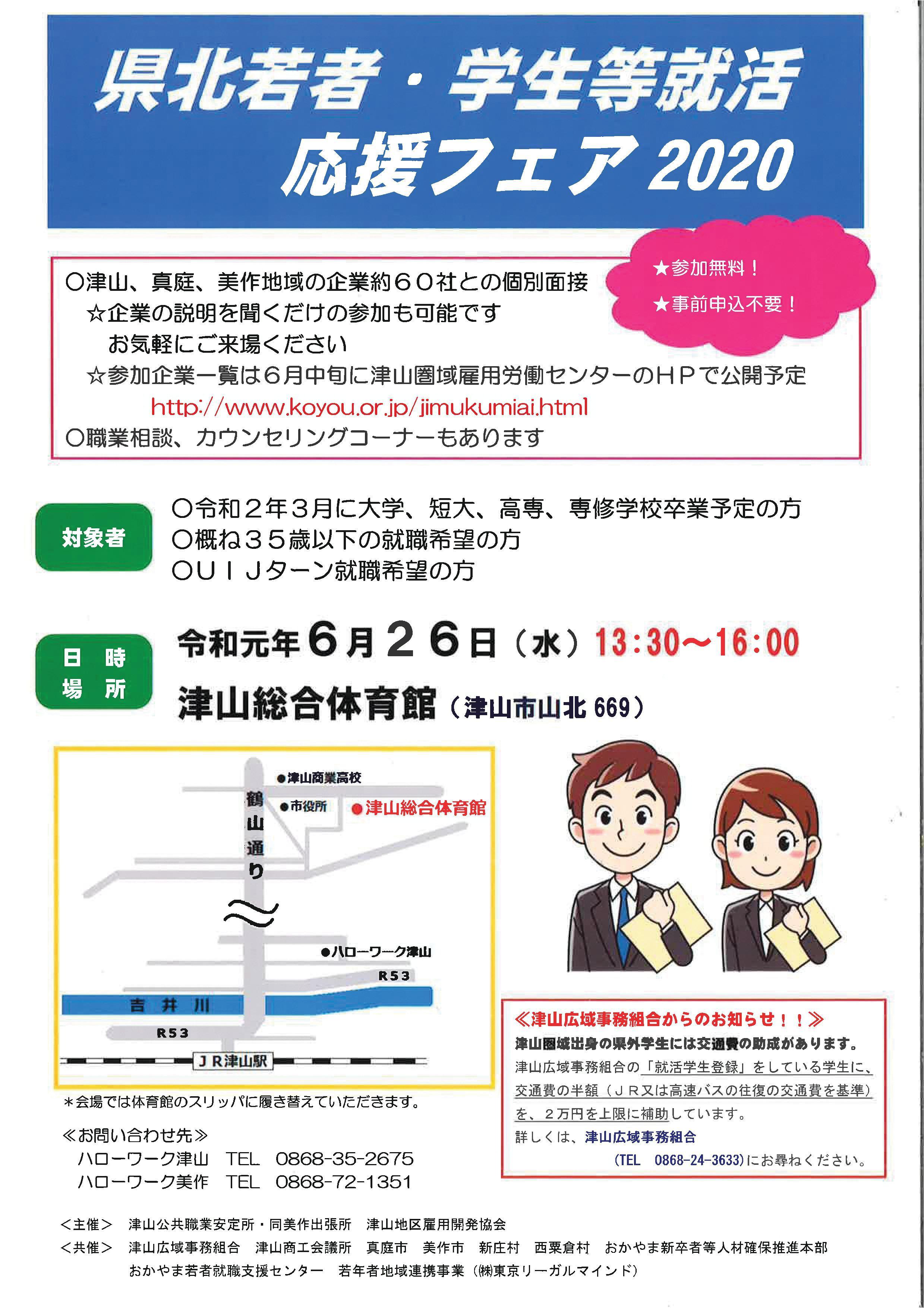 2019年6月26日(水)開催 県北若者・学生等就活応援フェア2020 のお知らせ
