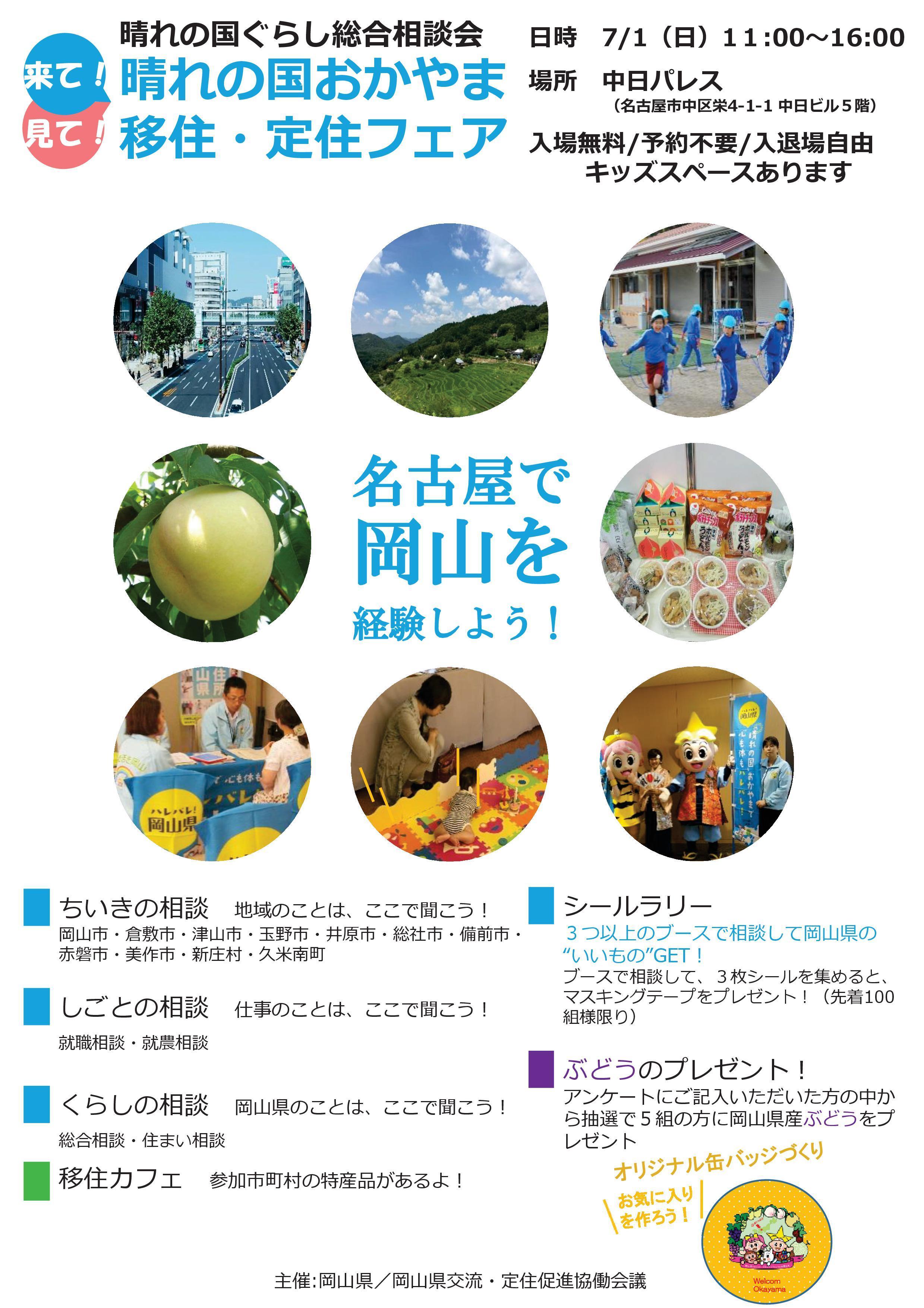 2018年7月1日(日)開催 来て!見て!晴れの国おかやま 移住・定住フェアに津山市も参加します