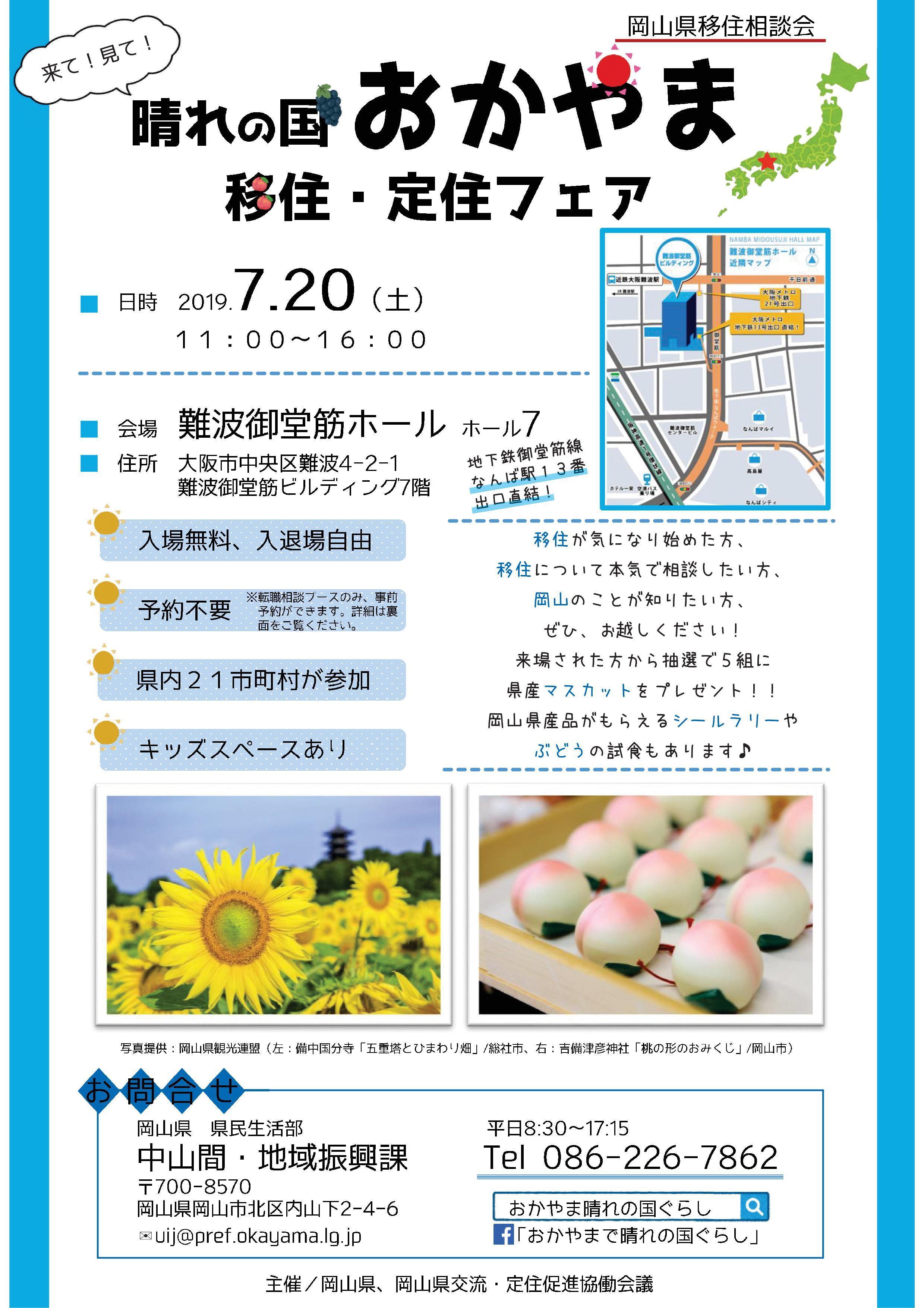 2019年7月20日(土)開催 来て!見て!晴れの国おかやま移住・定住フェアに津山市も参加します