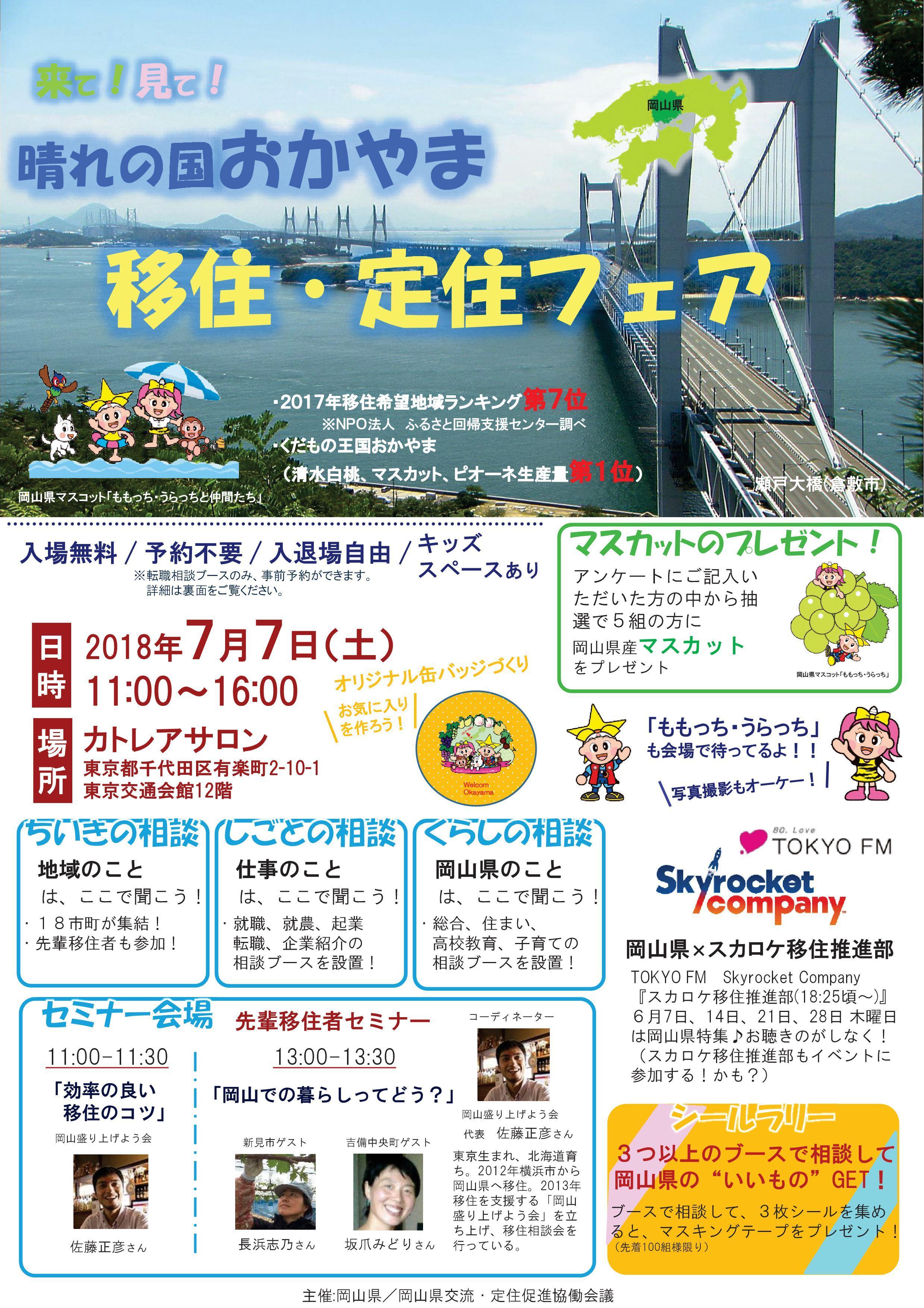 2018年7月7日(土)晴れの国おかやま 移住・定住フェアに津山市も参加します