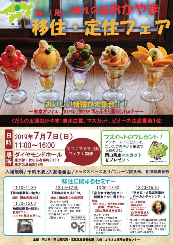 2019年7月7日(日)開催 来て!見て!晴れの国おかやま移住・定住フェアに津山市も参加します