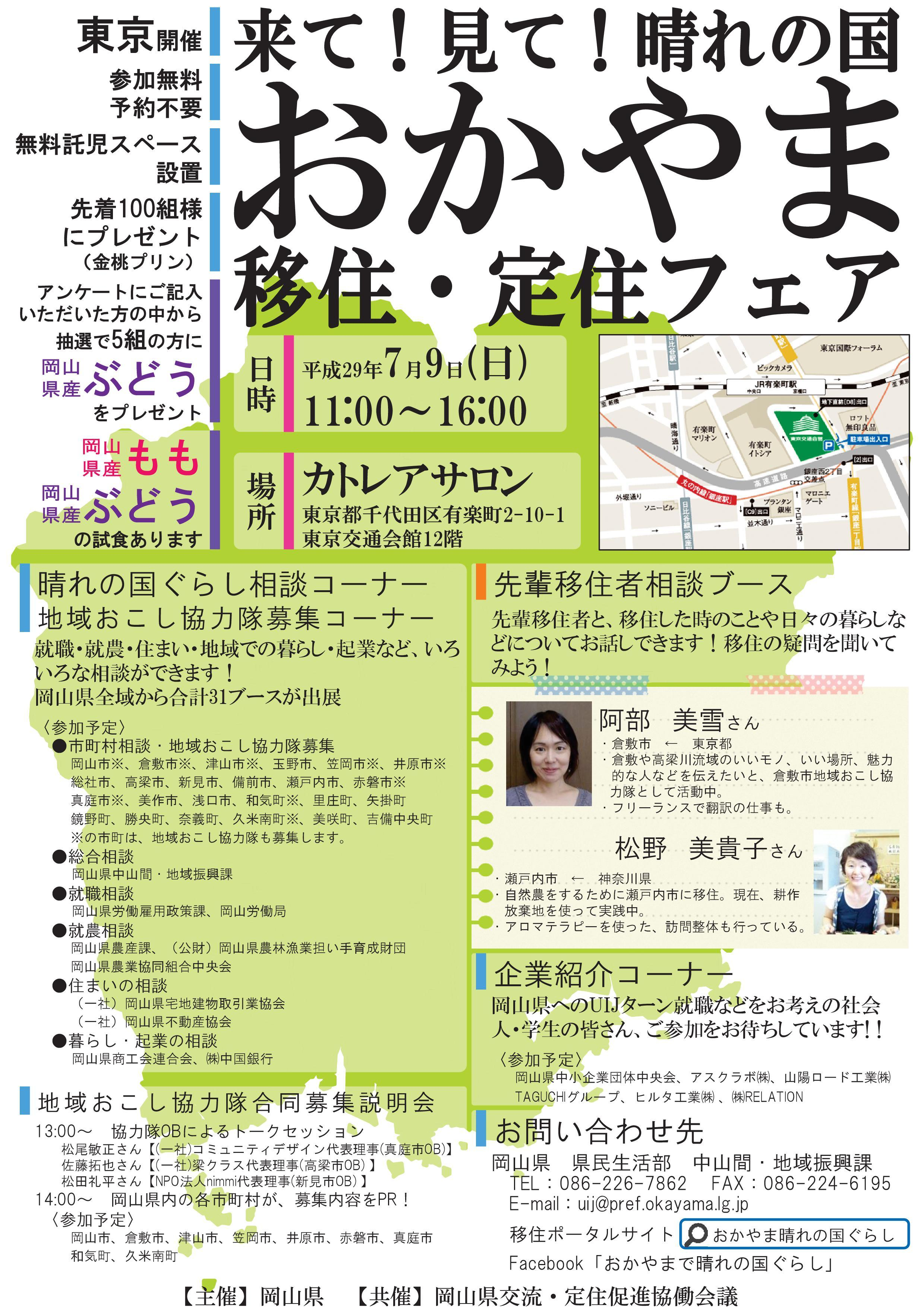 2017年7月9日(日)来て!見て!晴れの国おかやま 移住・定住フェアに津山市も参加します