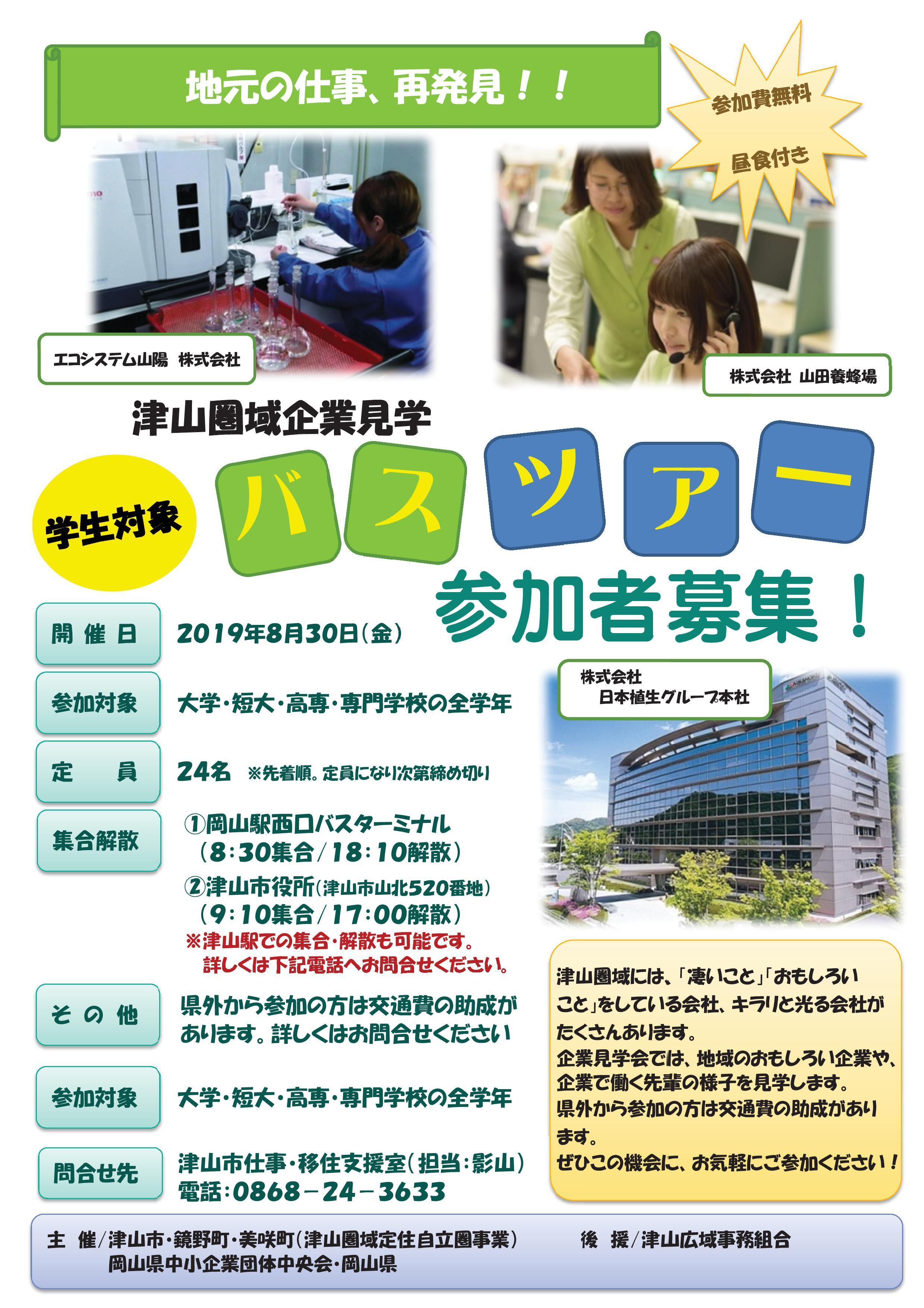 2019年8月30日(金)開催 大学生のための津山圏域企業見学バスツアー参加者募集のお知らせ