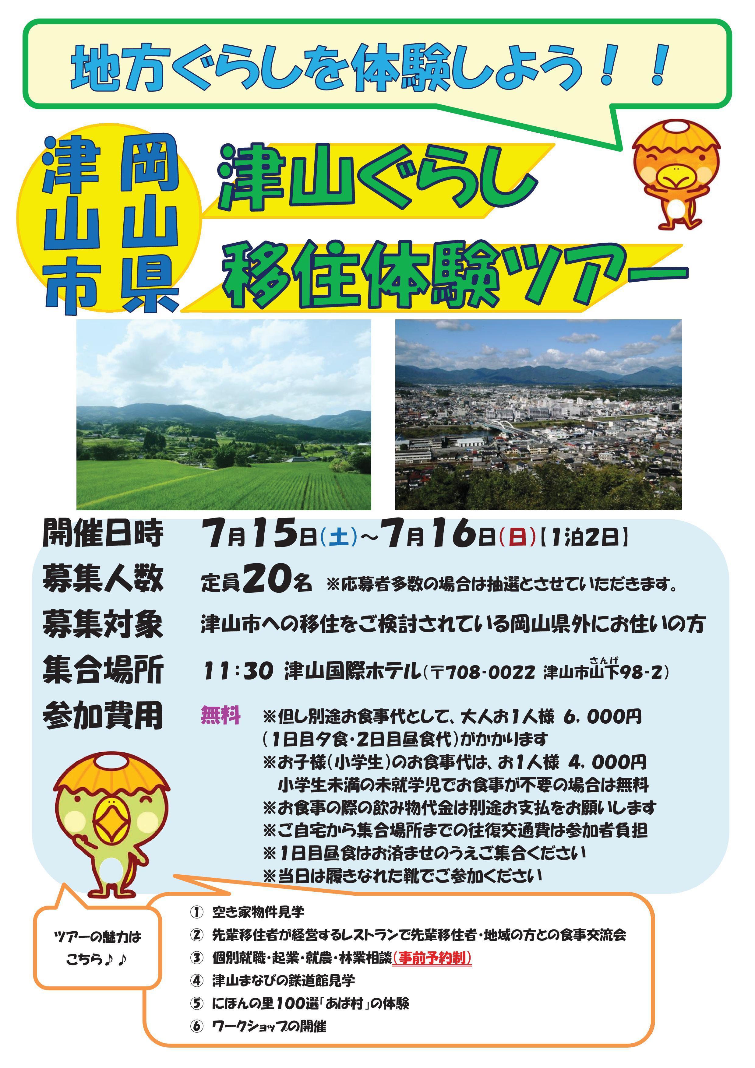 2017年7月15日(土)~7月16日(日) 津山ぐらし移住体験ツアー開催のお知らせ