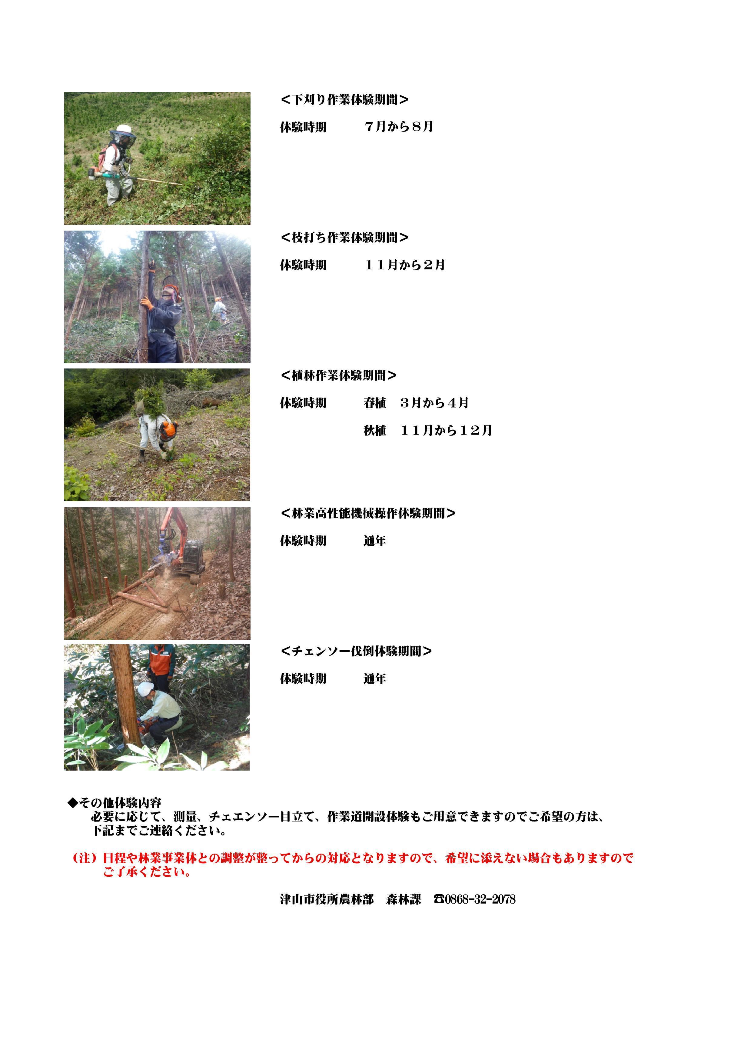 津山市 『援林塾』受講生募集のお知らせ