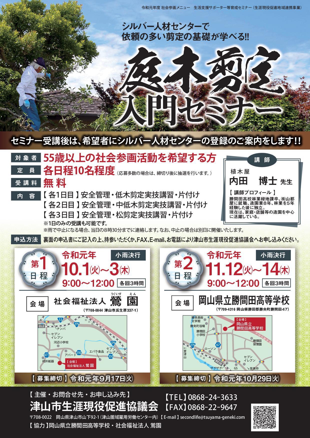 2019年10月1日(火)~3日(木)開催 庭木剪定入門セミナー参加者募集のお知らせ
