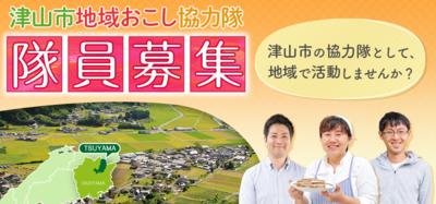 平成29年度津山市地域おこし協力隊募集について