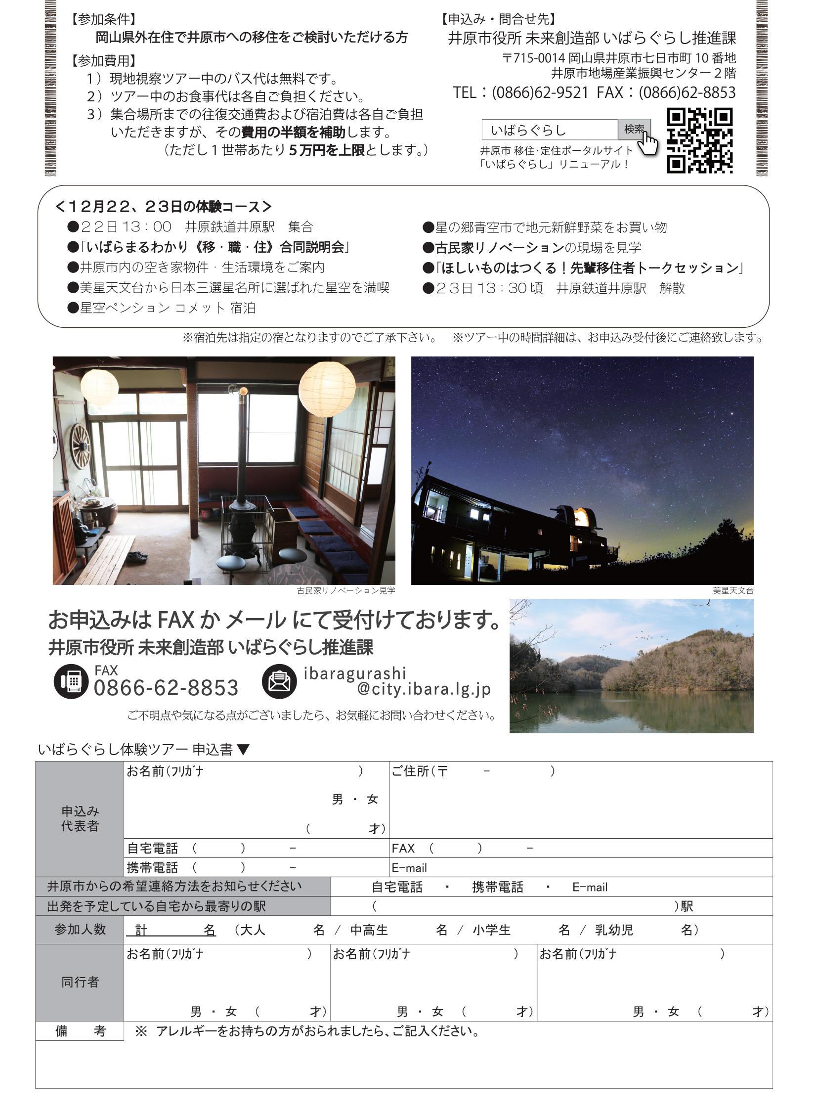 【令和元年8月24日~25日開催】いばらぐらし体験ツアー参加者募集中!