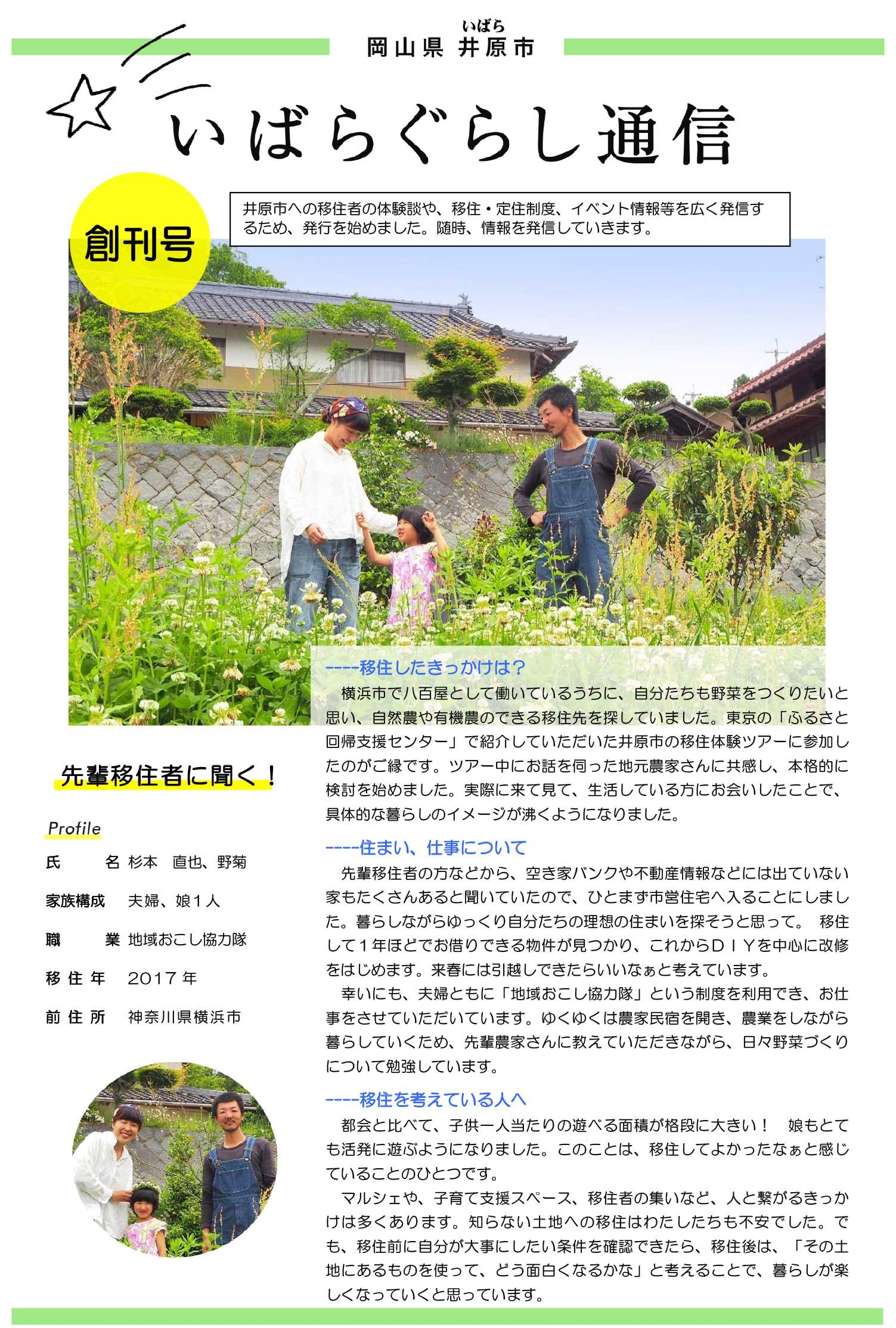 https://www.okayama-iju.jp/municipality/06ibara/ibaragurashi-tuushin-1.jpg
