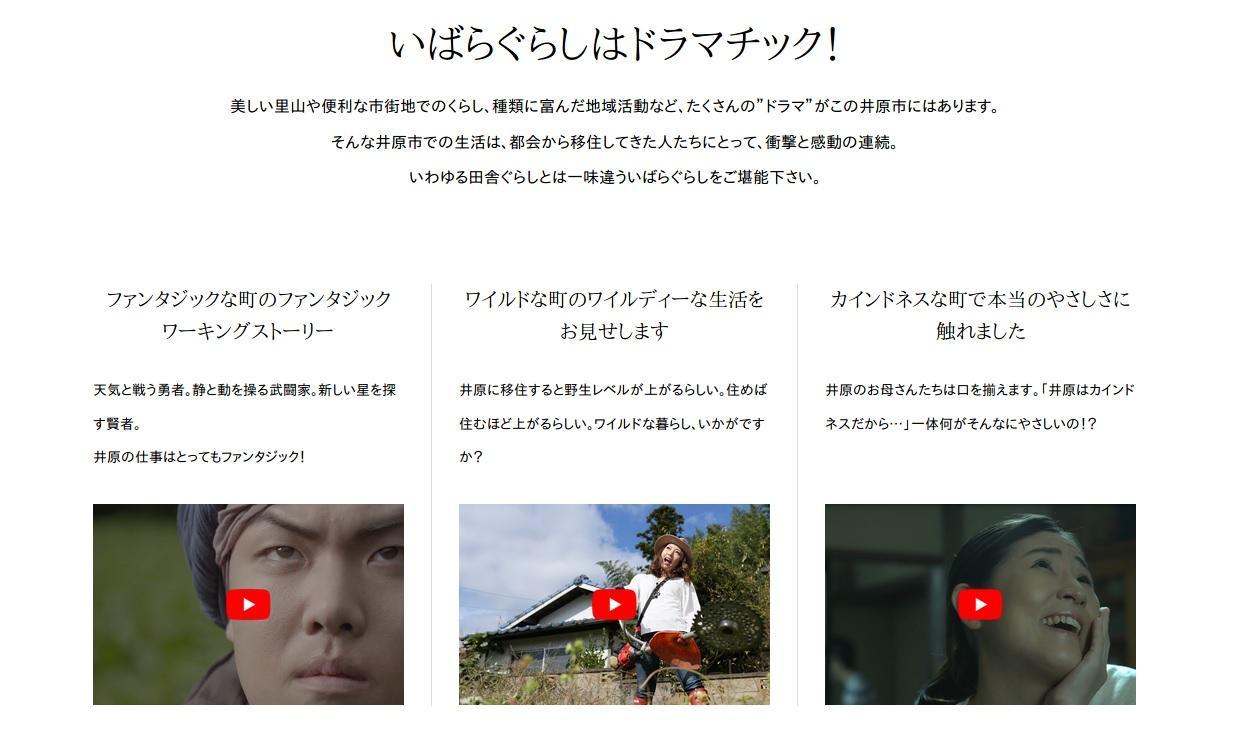 移住・定住支援ポータルサイト「いばらぐらし」リニューアルオープン!!