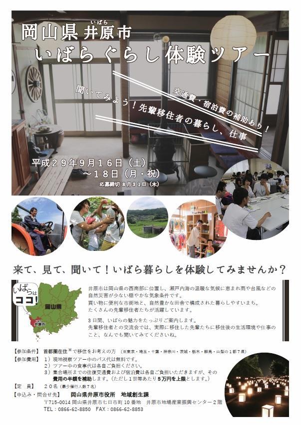 https://www.okayama-iju.jp/municipality/06ibara/tirasi_omote.jpg