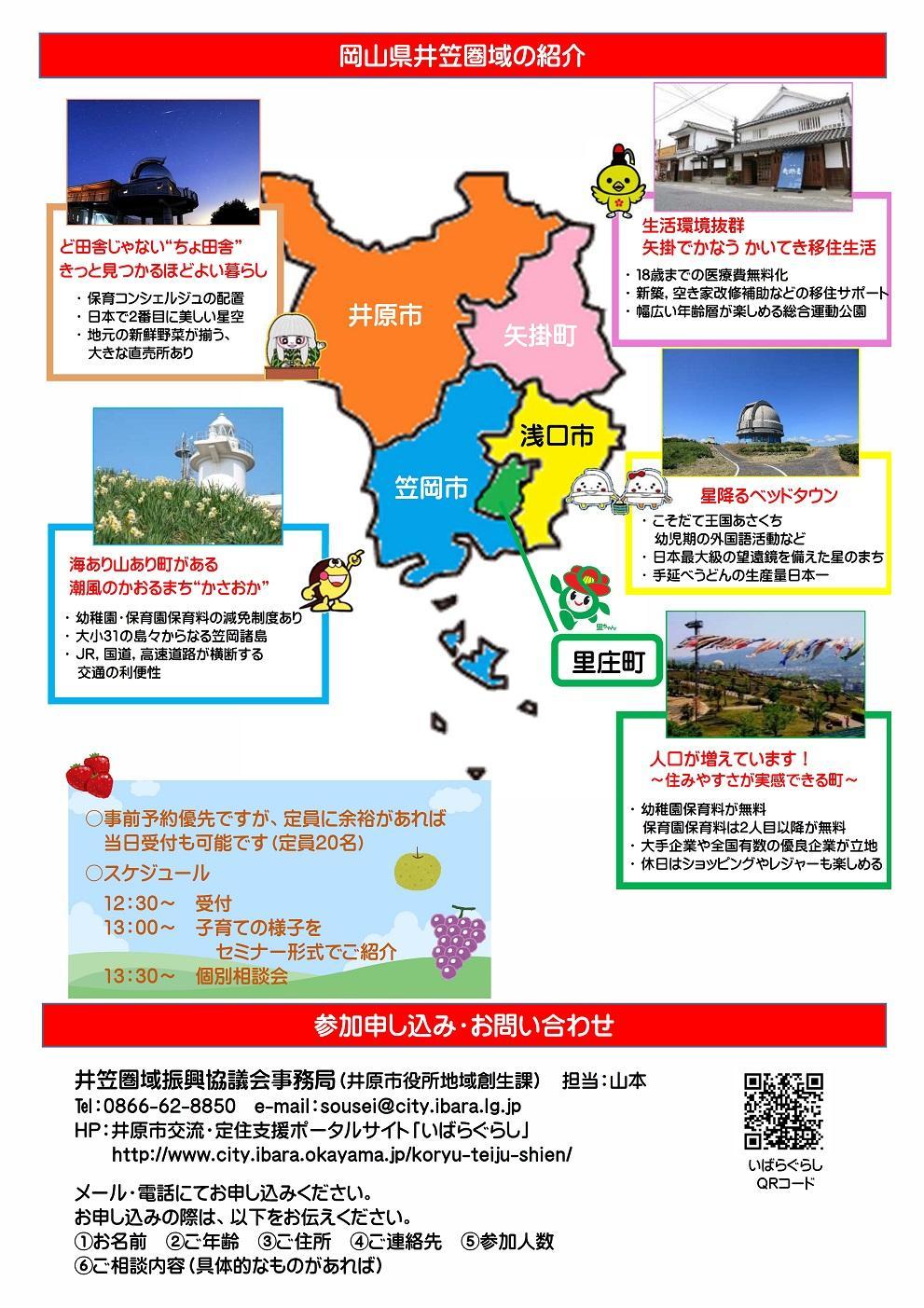 2月24日(金)開催「井笠圏域で子育てしませんか?(東京)」 ※定員20名