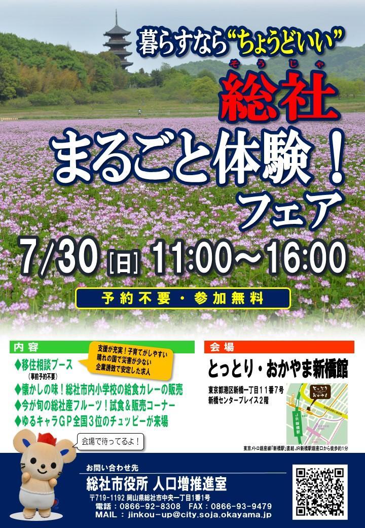 7月30日 とっとり・おかやま新橋館にて「総社市まるごと体験フェア」開催!