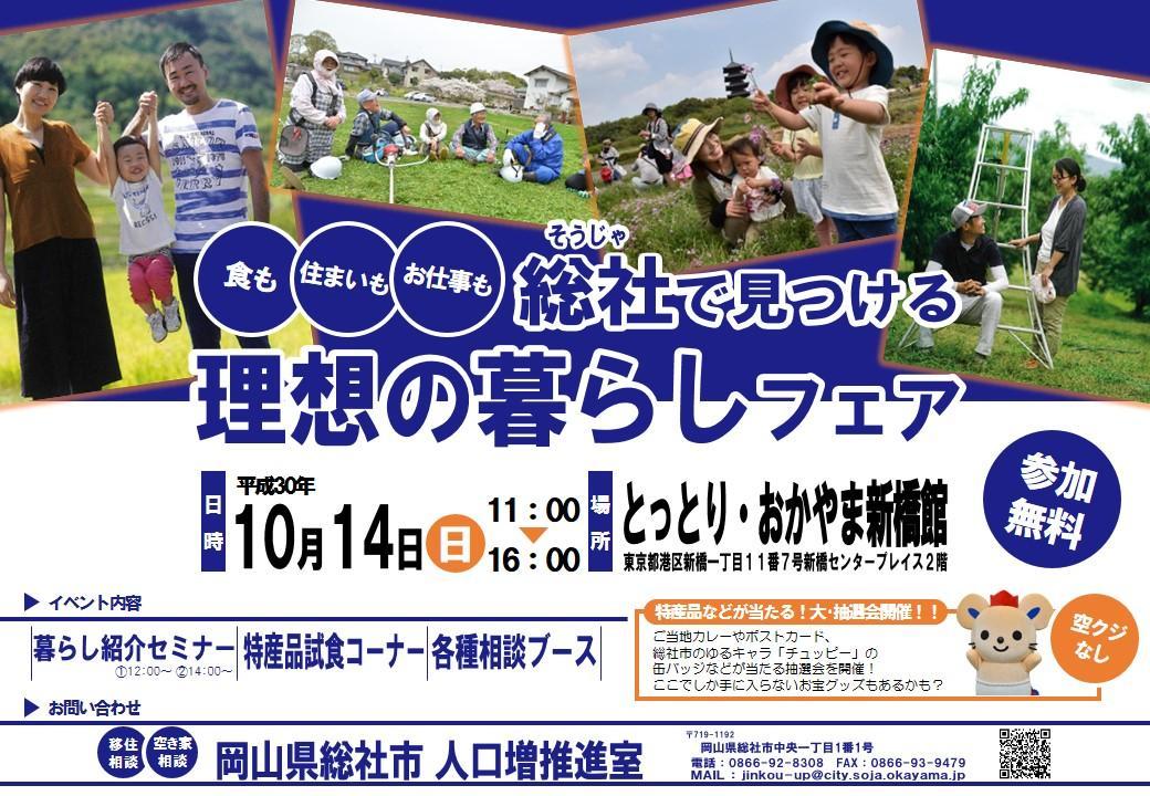 18.10.14とっとり・おかやま新橋館で岡山県総社市単独フェアを開催!
