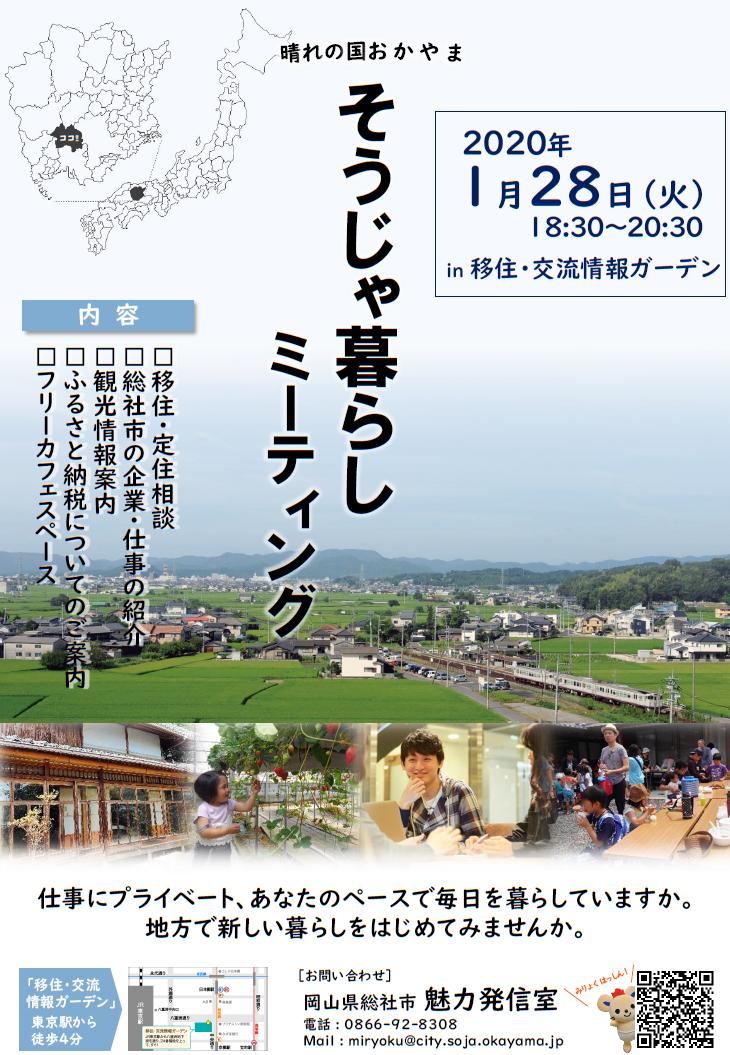 【東京】「そうじゃ暮らしミーティング」 in移住・交流情報ガーデン