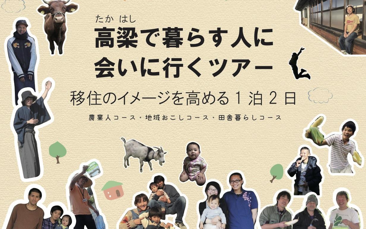 【高梁市】移住のイメージを高める体感ツアー 参加者募集中!