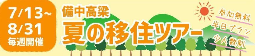 夏の移住ツアー.jpg