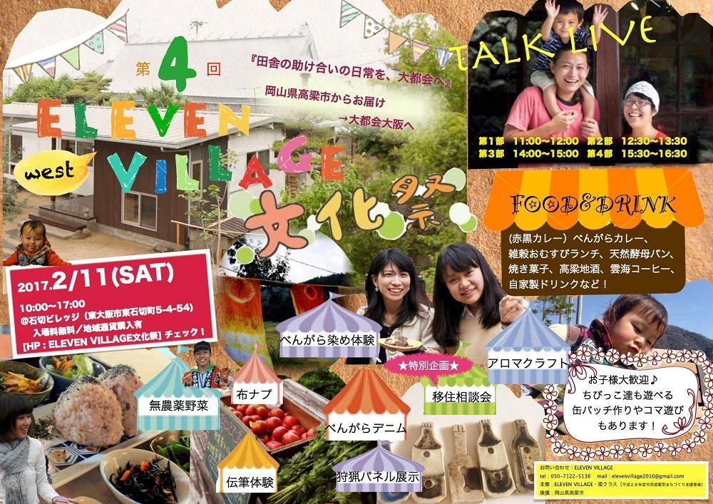 2月11日(祝・土) 大阪で高梁市の魅力を感じるイベント開催!ぜひお越しください!
