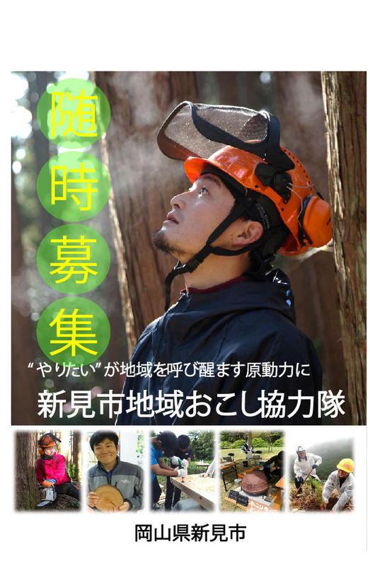 【地域おこし協力隊募集】林業振興!