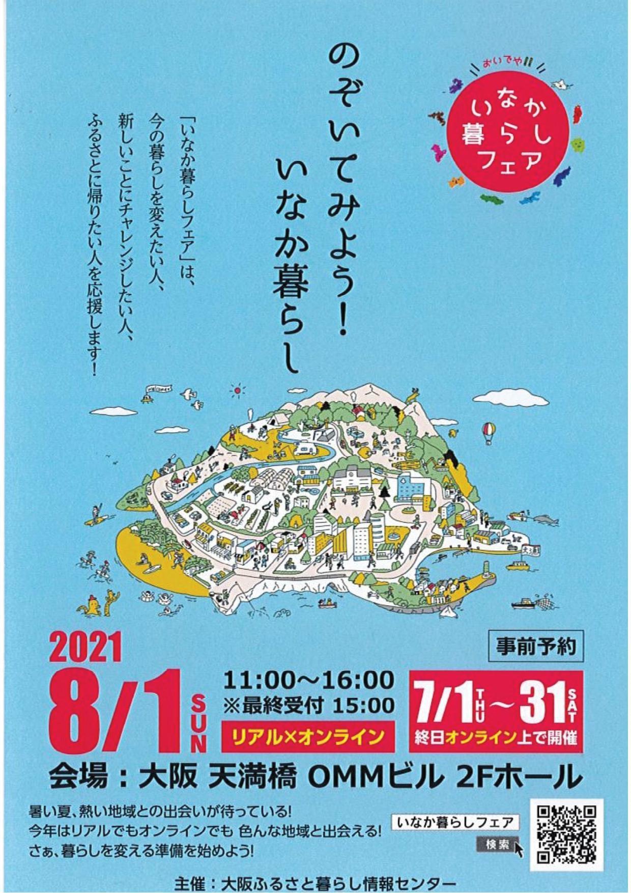 【8/1(日)】「おいでや!!いなか暮らしフェア2021」に備前市出展決定!