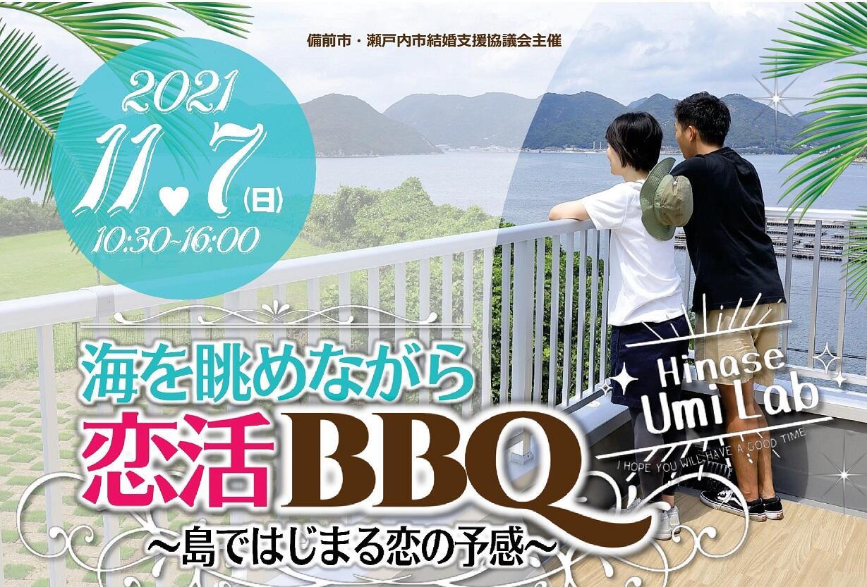 【11/7 婚活パーティ】海を眺めながら恋活BBQ ~島ではじまる恋の予感~