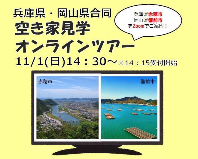【オンライン開催】11月1日(日)兵庫県・岡山県合同空き家見学オンラインツアーに備前市も参加します!