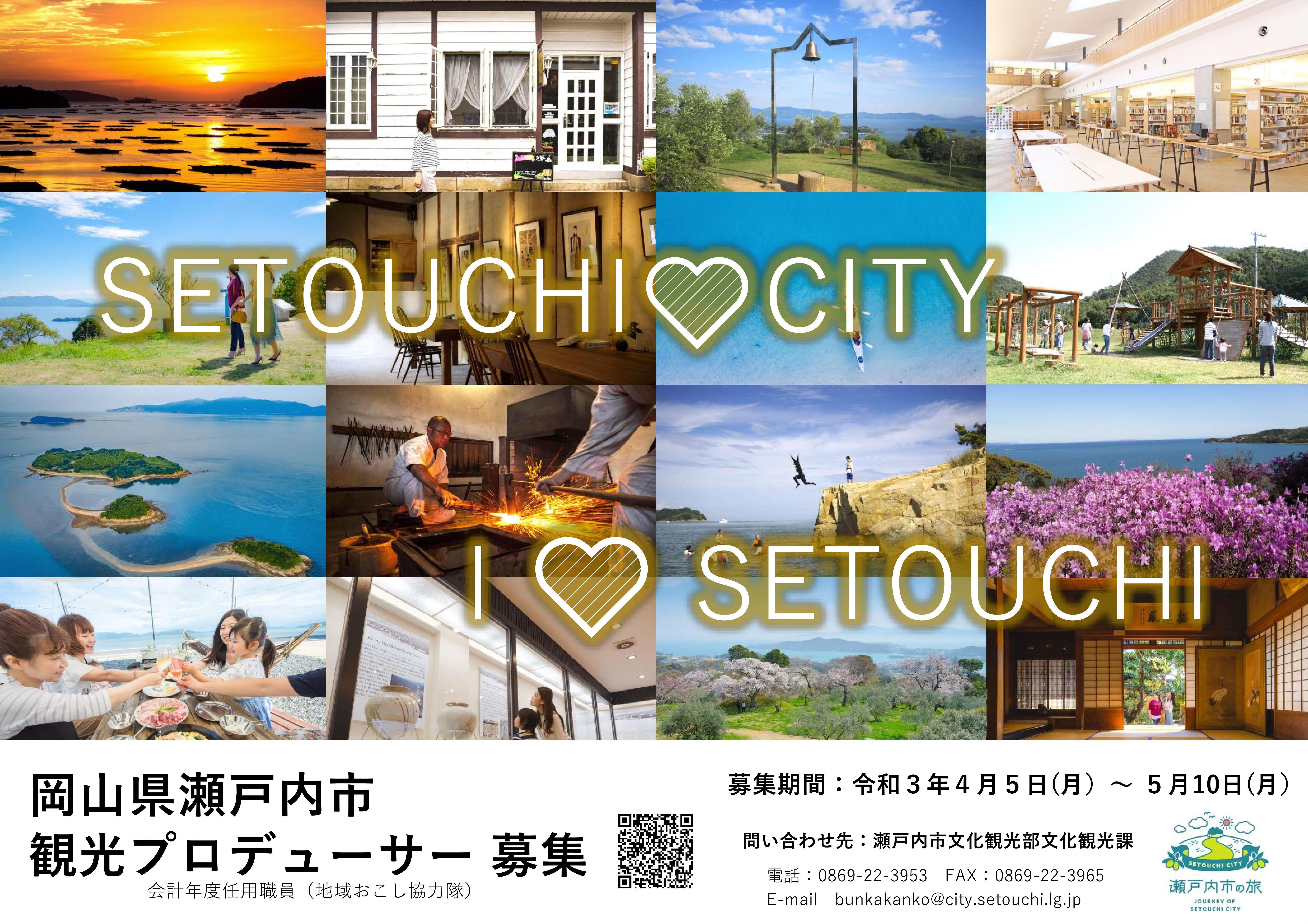瀬戸内市観光プロデューサー(会計年度任用職員)を募集しています。