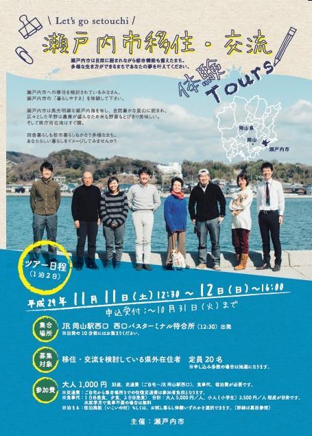 【参加者募集】瀬戸内市移住・交流体験ツアーを行います (2017年11月11日-12日開催)