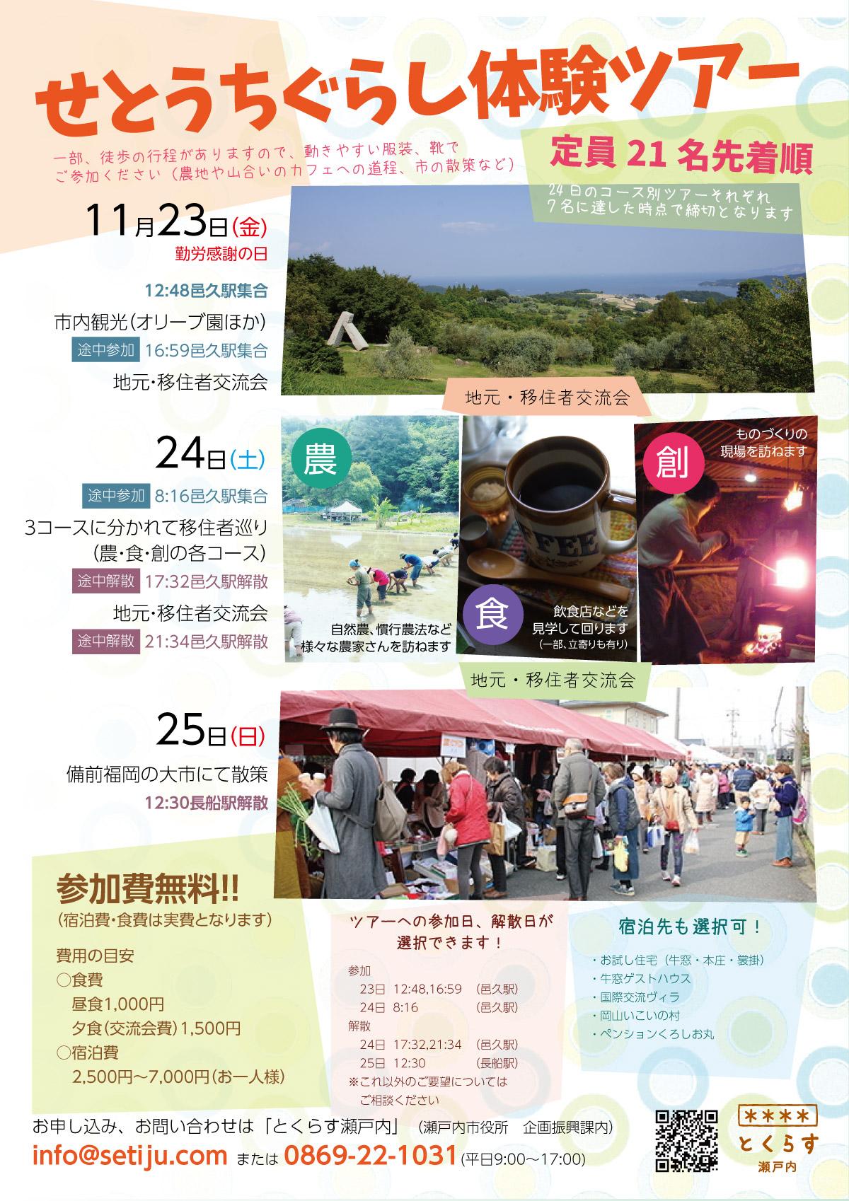 setouchigurashitours.png