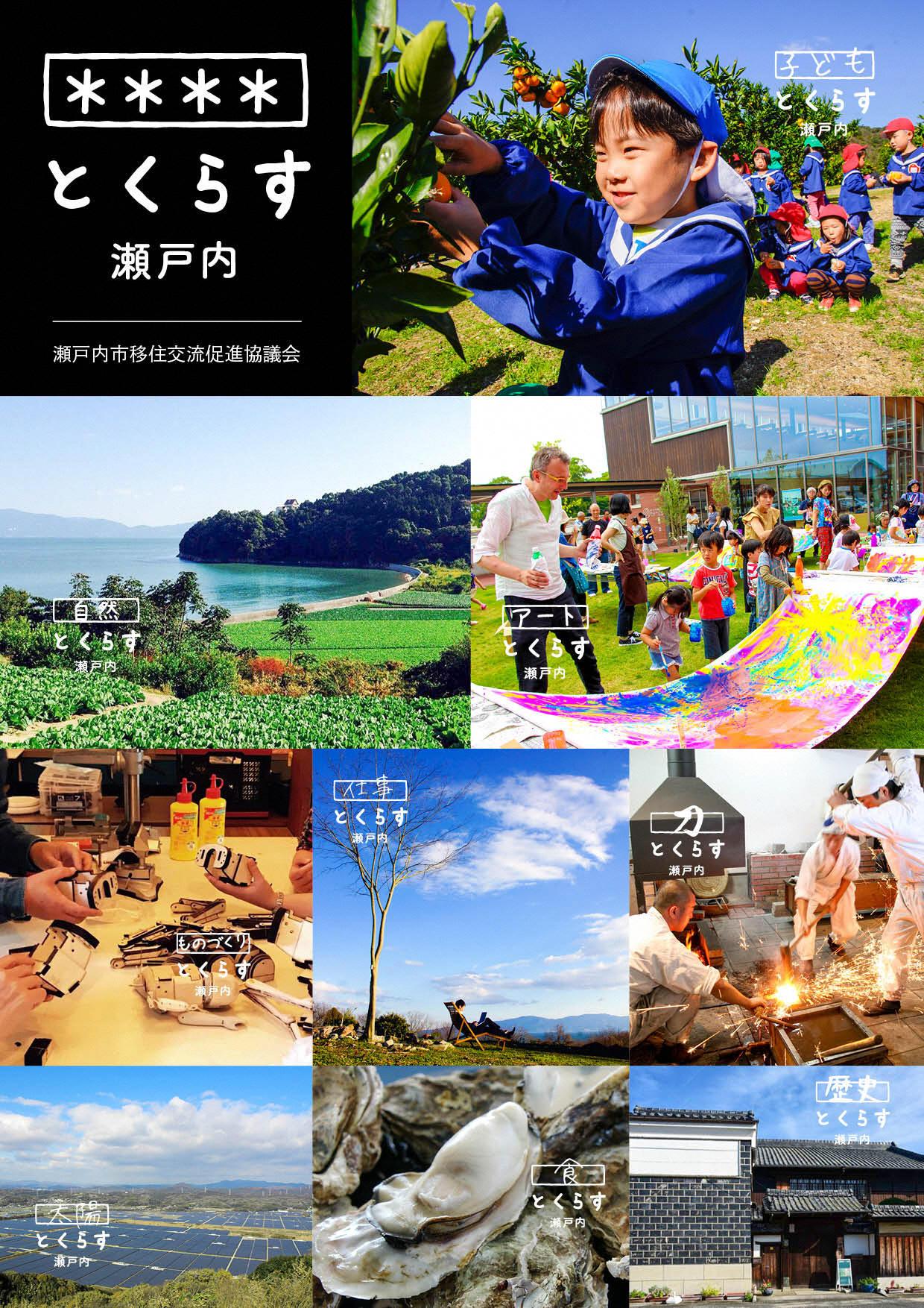【参加者募集】瀬戸内市移住交流促進協議会主催「せとうちぐらし体験ツアー」を開催します
