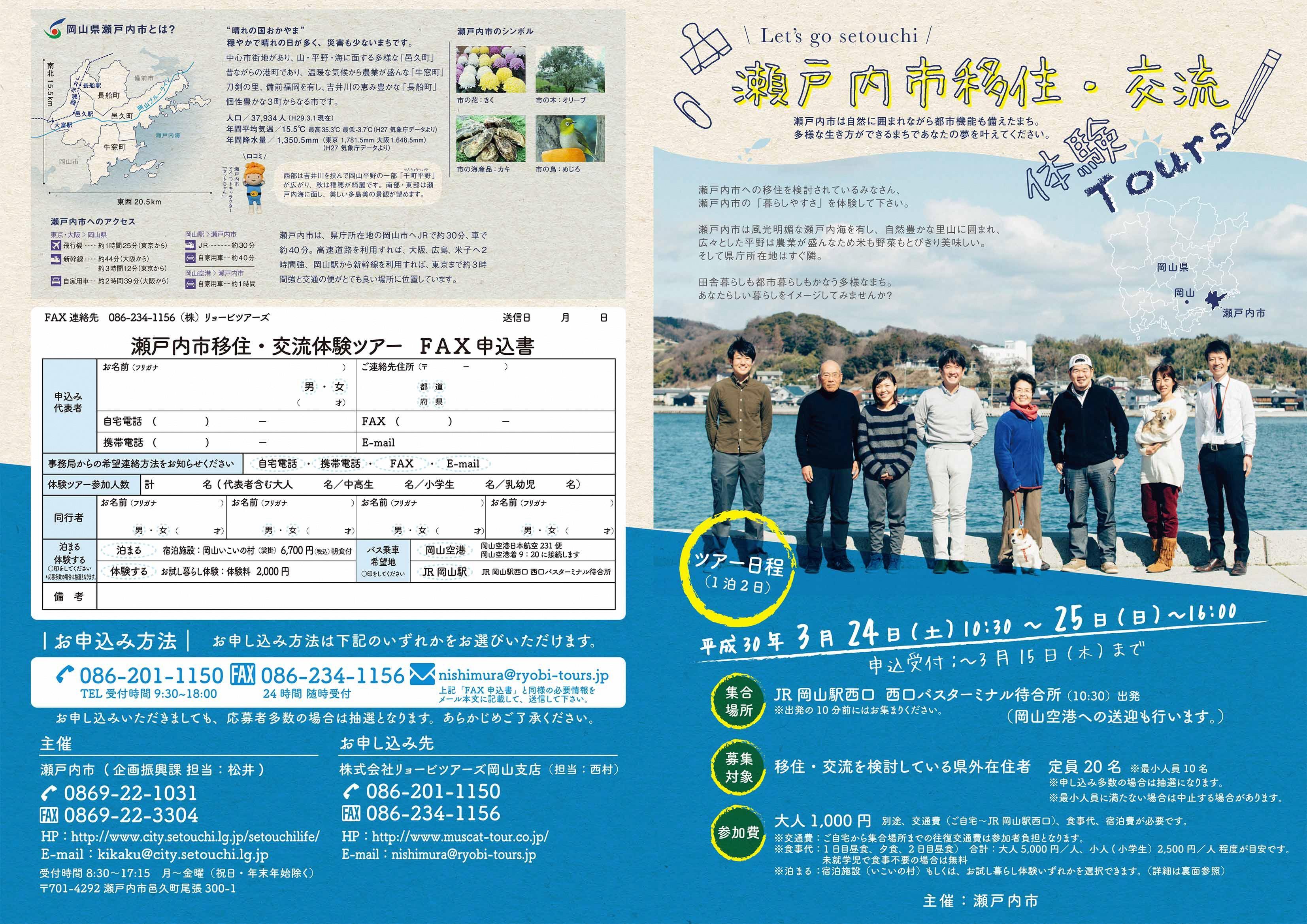 【参加者募集】瀬戸内市移住・交流体験ツアーを行います (2018年3月24日-25日開催)